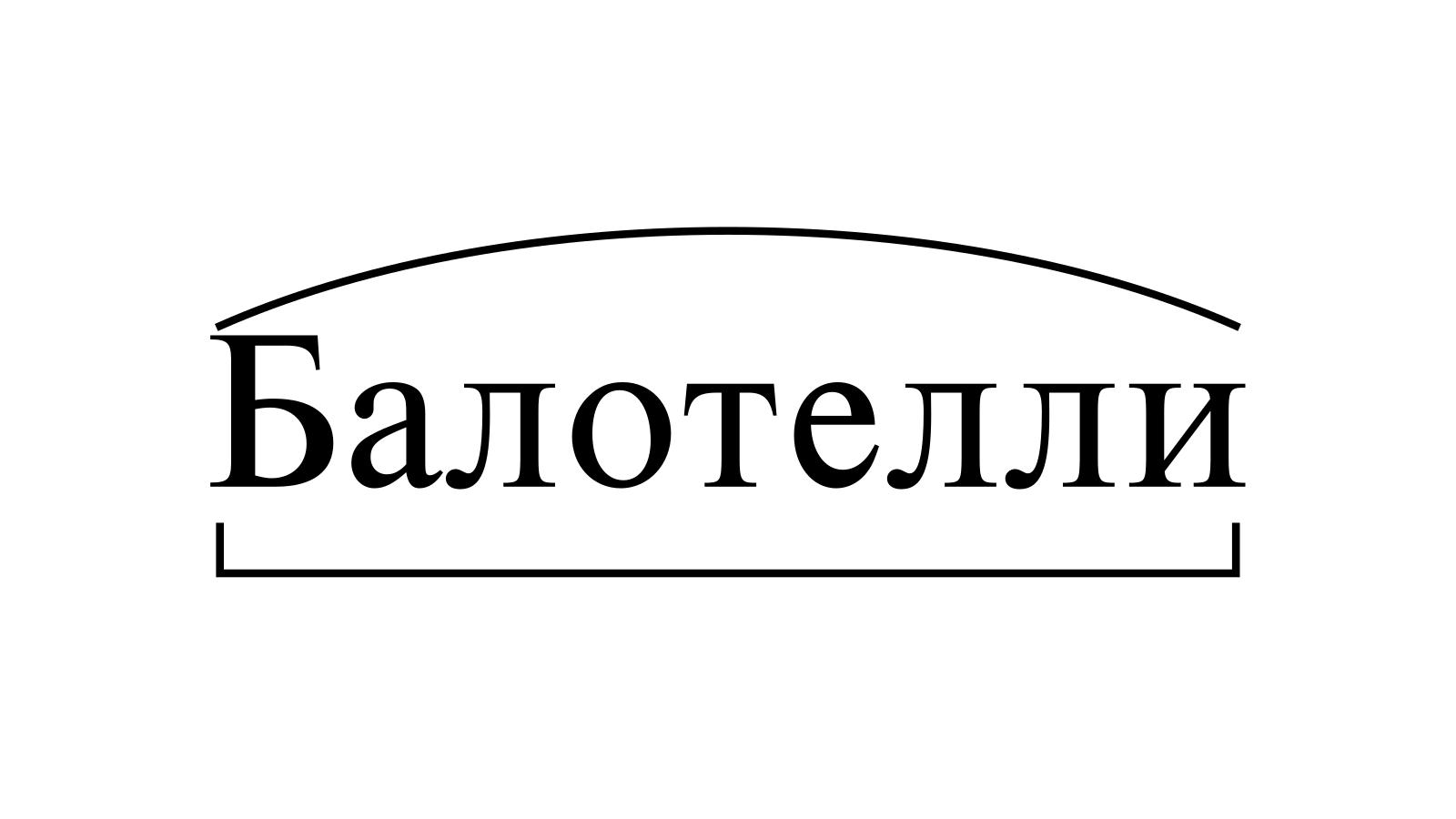 Разбор слова «Балотелли» по составу