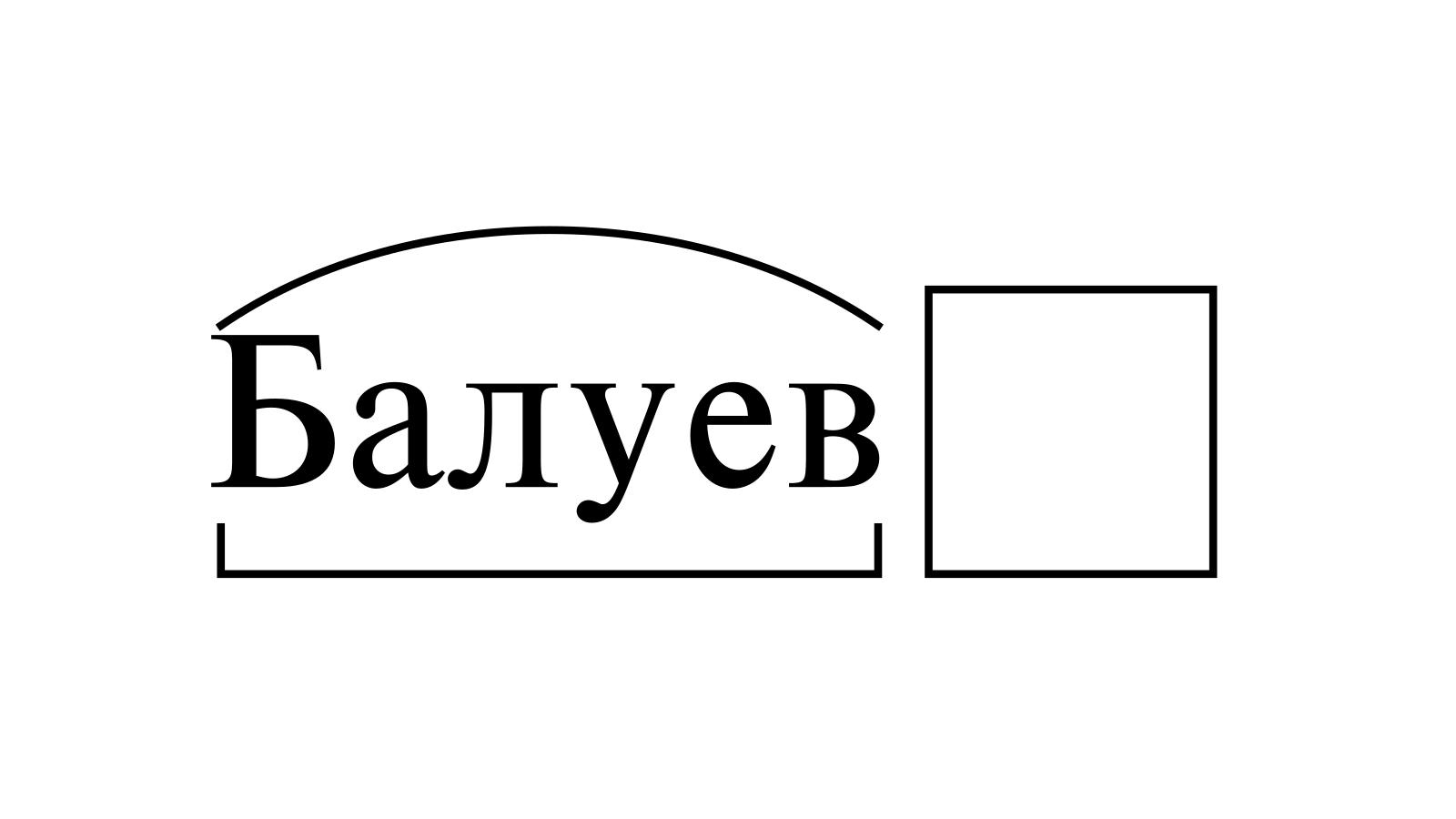Разбор слова «Балуев» по составу