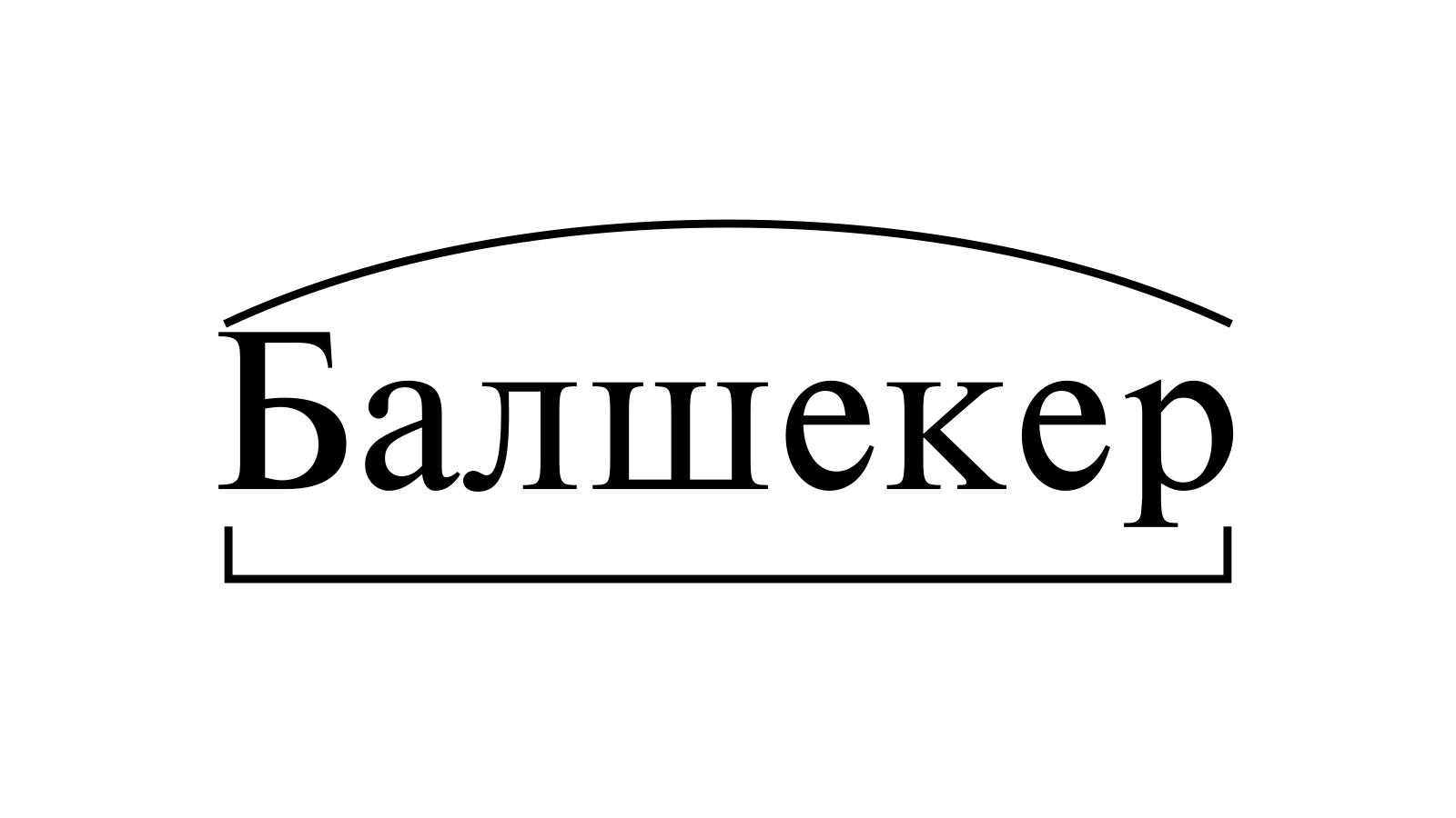 Разбор слова «Балшекер» по составу