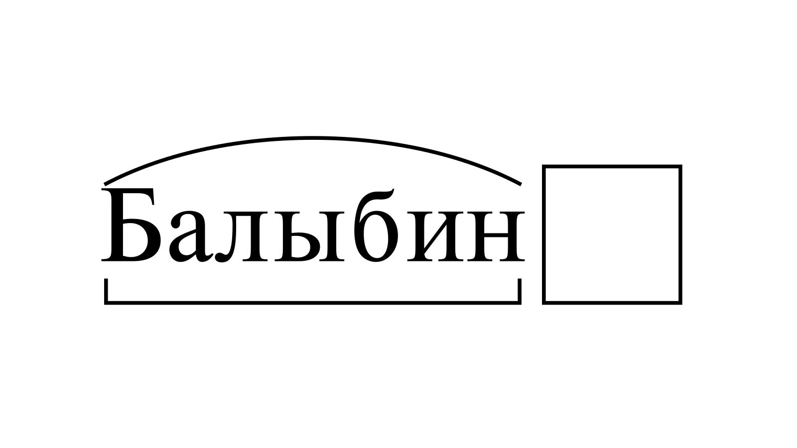 Разбор слова «Балыбин» по составу