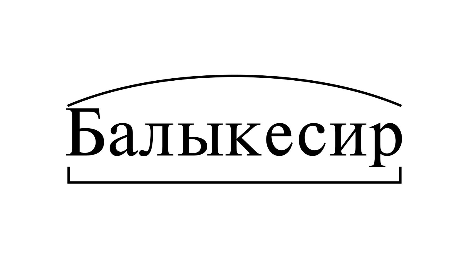 Разбор слова «Балыкесир» по составу
