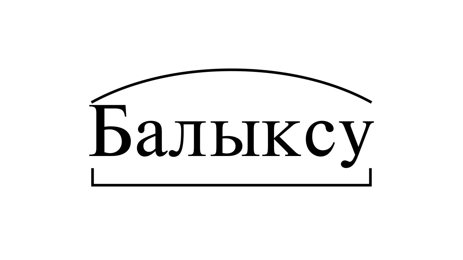 Разбор слова «Балыксу» по составу