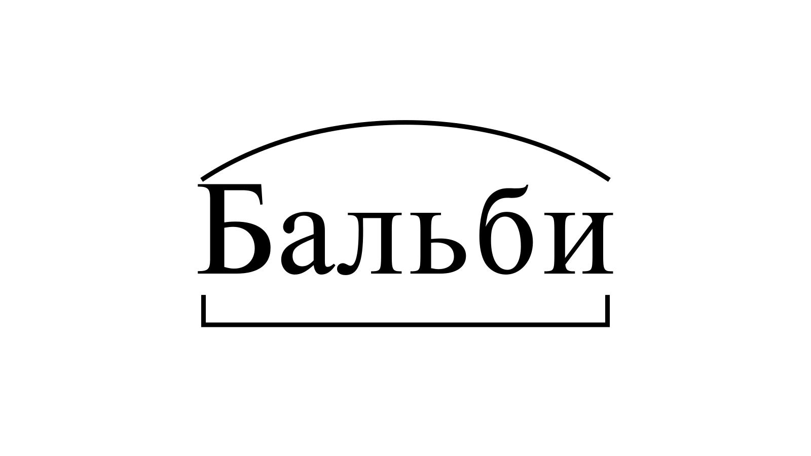Разбор слова «Бальби» по составу