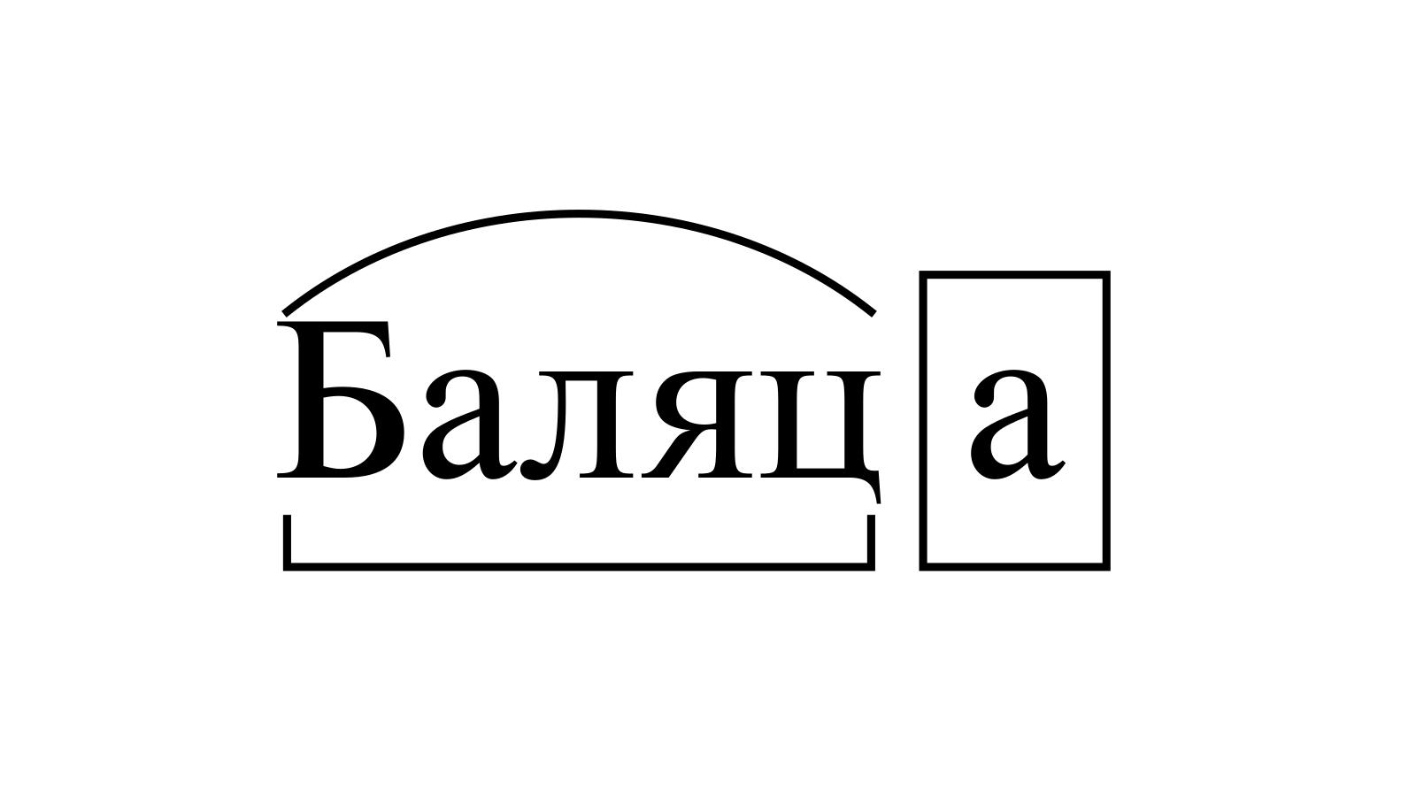 Разбор слова «Баляца» по составу