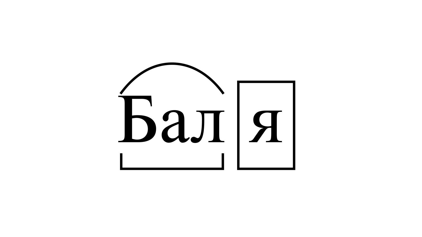 Разбор слова «Баля» по составу