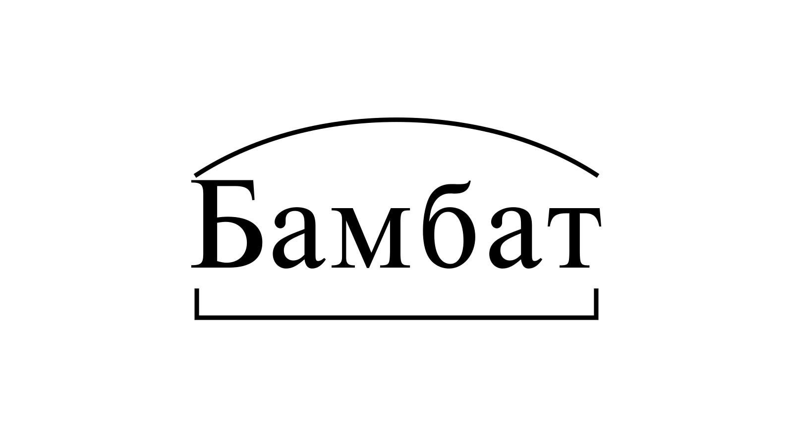 Разбор слова «Бамбат» по составу