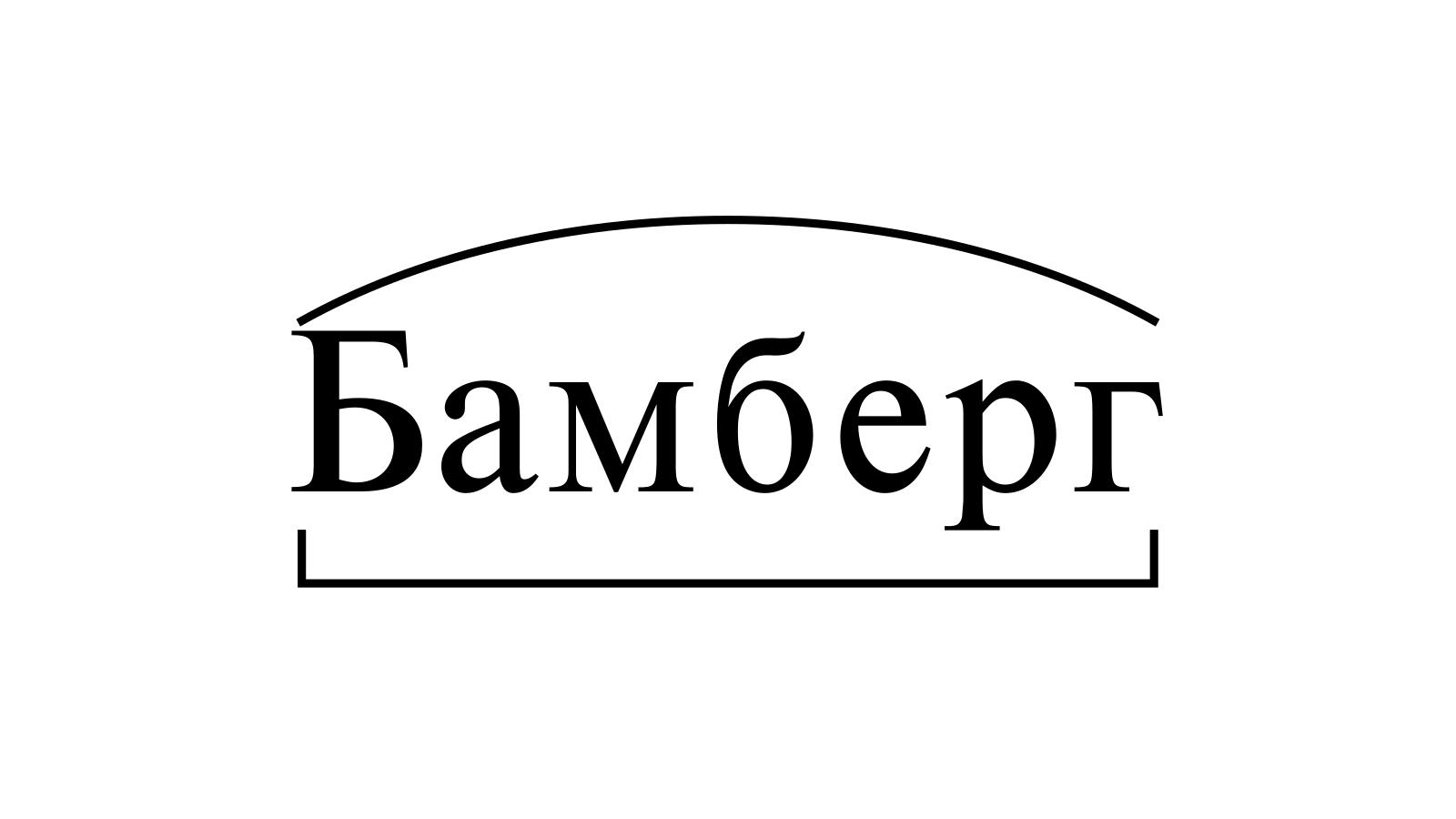 Разбор слова «Бамберг» по составу