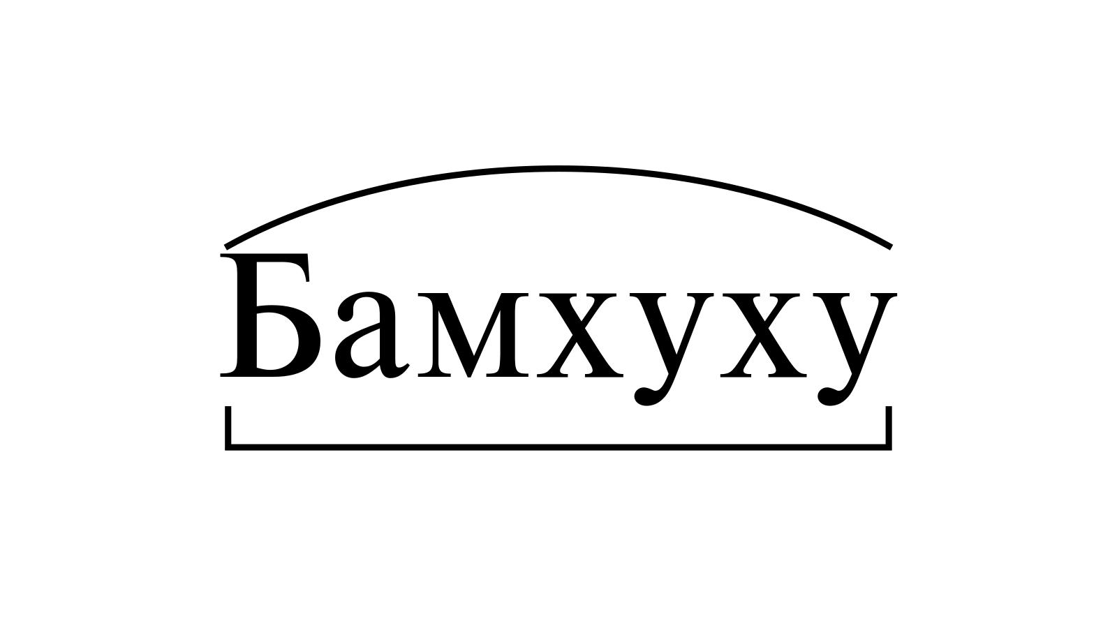 Разбор слова «Бамхуху» по составу
