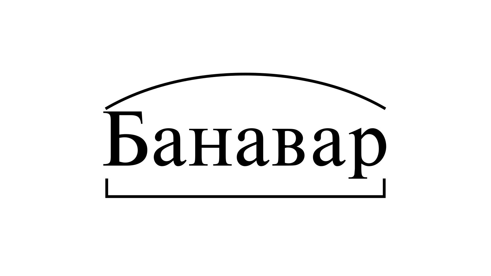 Разбор слова «Банавар» по составу