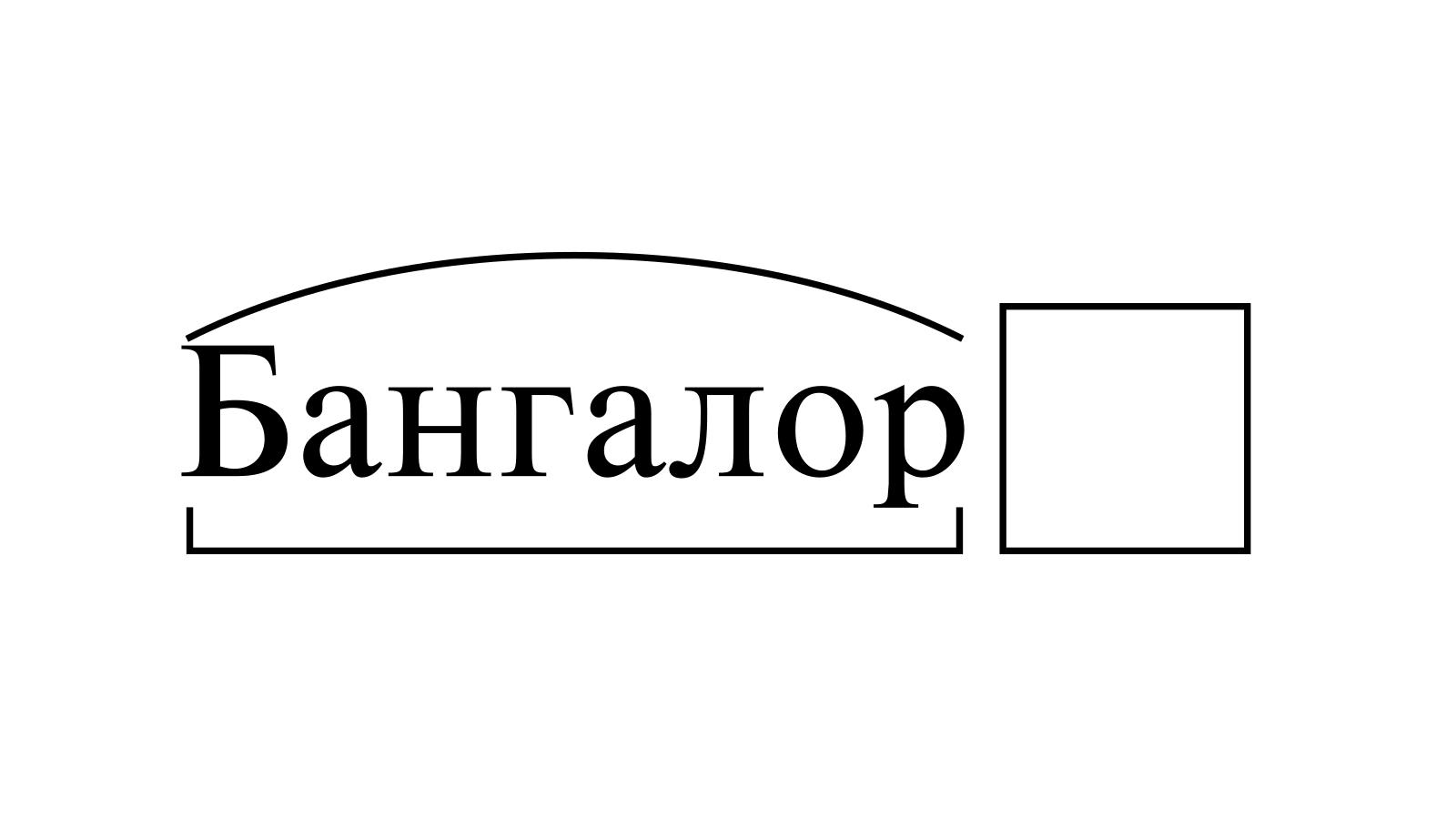 Разбор слова «Бангалор» по составу