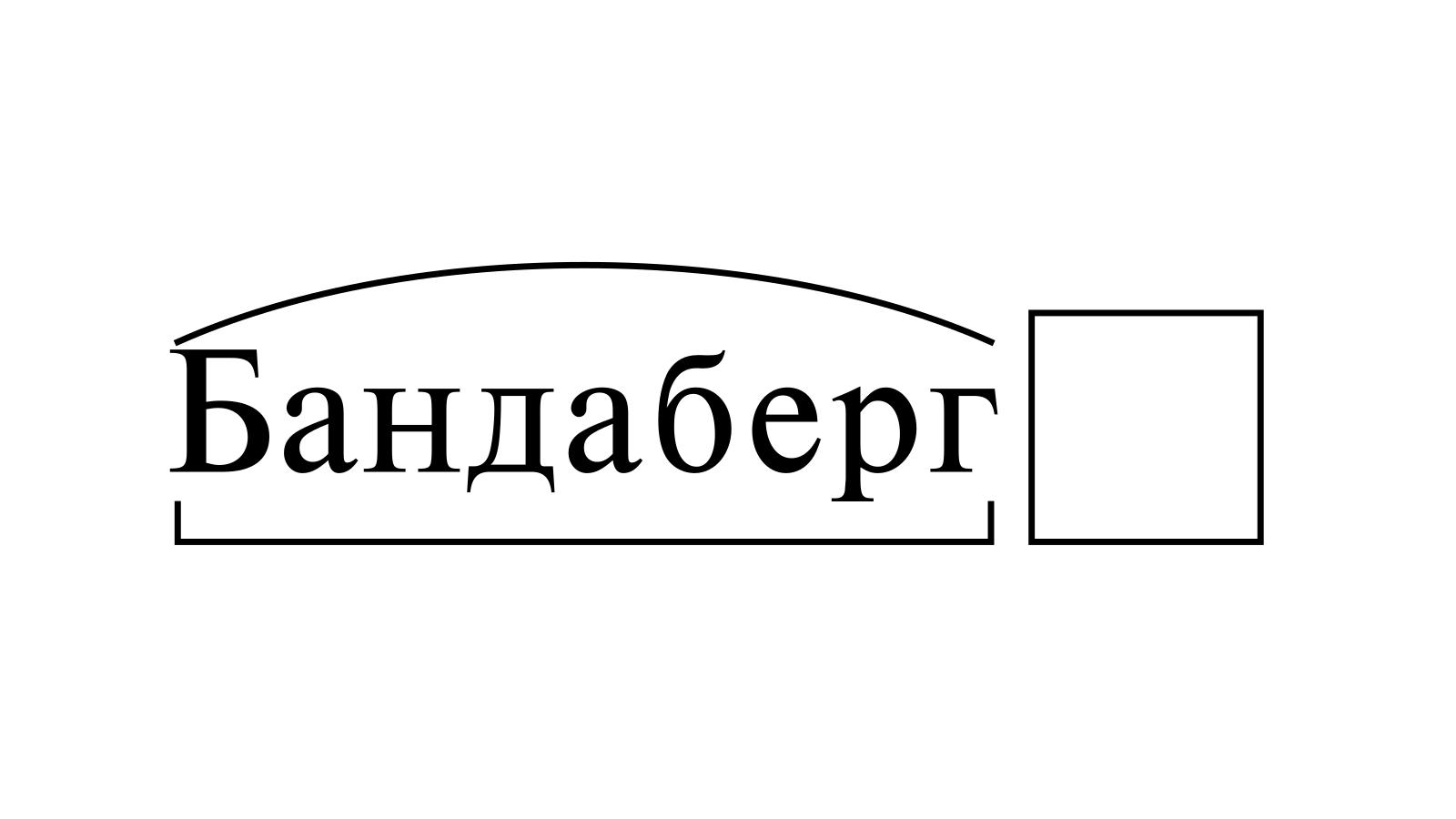 Разбор слова «Бандаберг» по составу