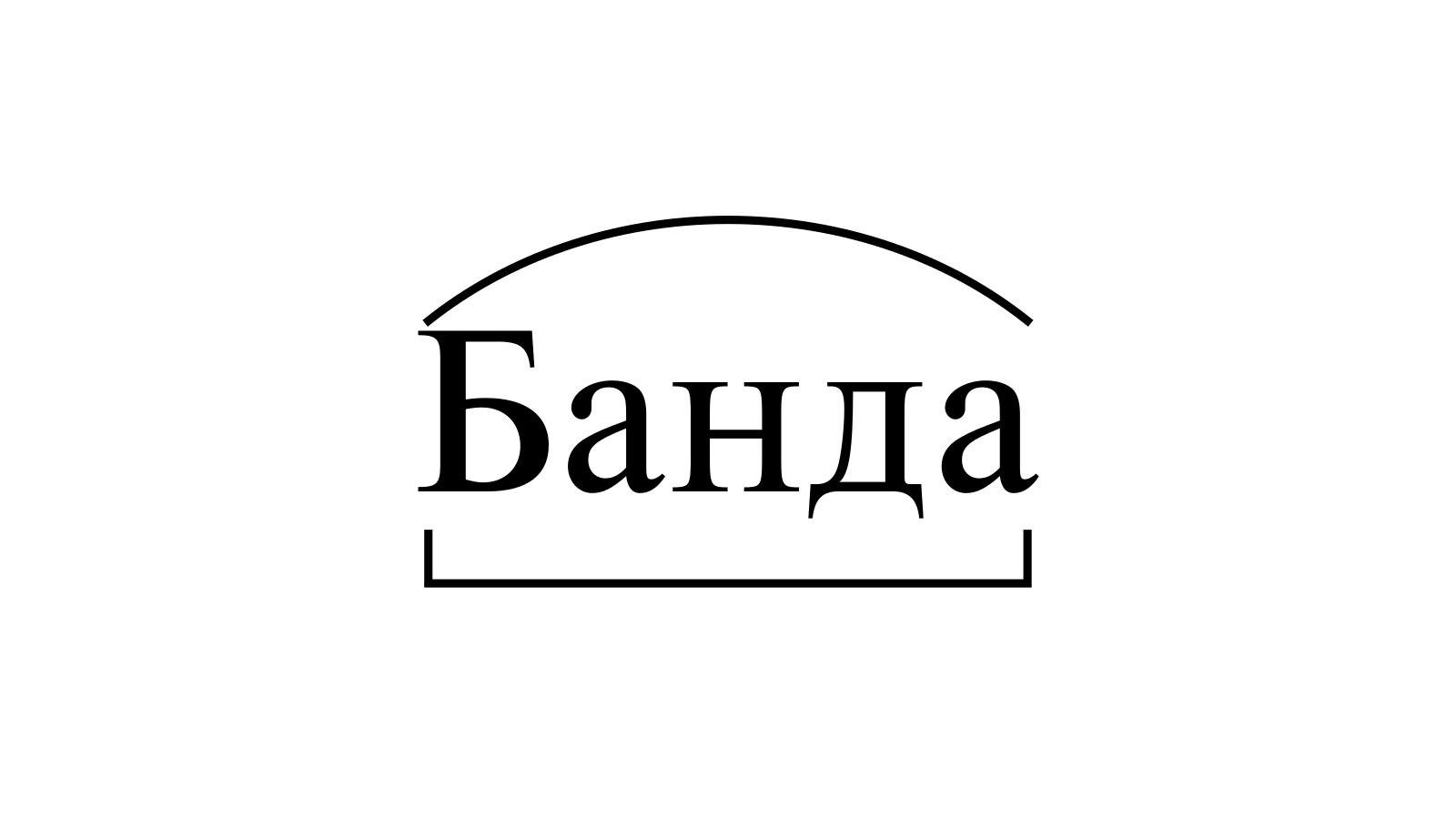Разбор слова «Банда» по составу
