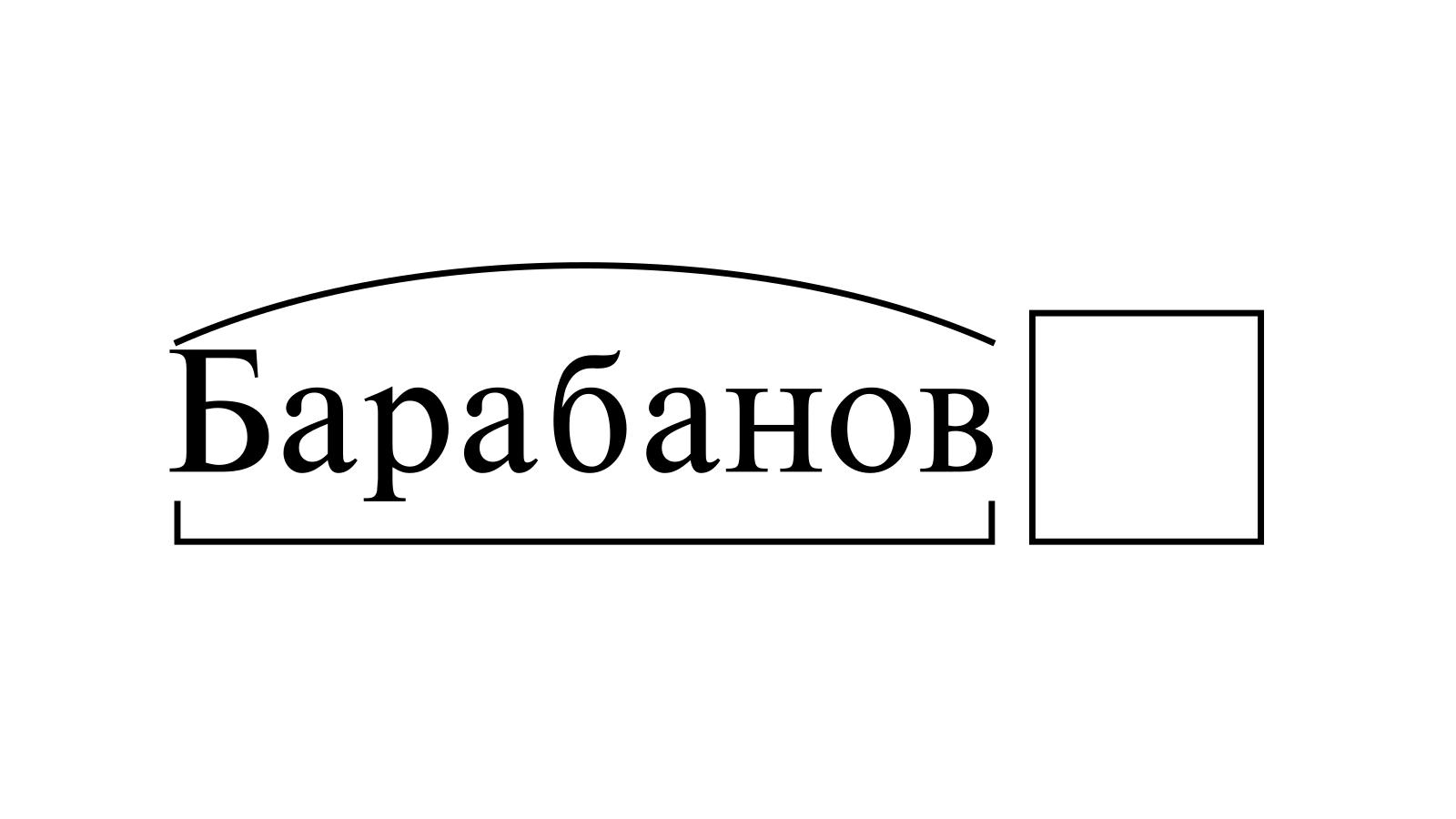 Разбор слова «Барабанов» по составу