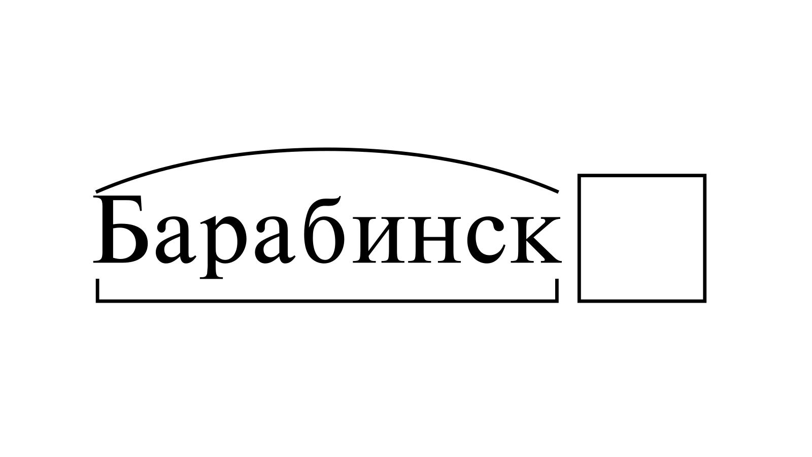 Разбор слова «Барабинск» по составу