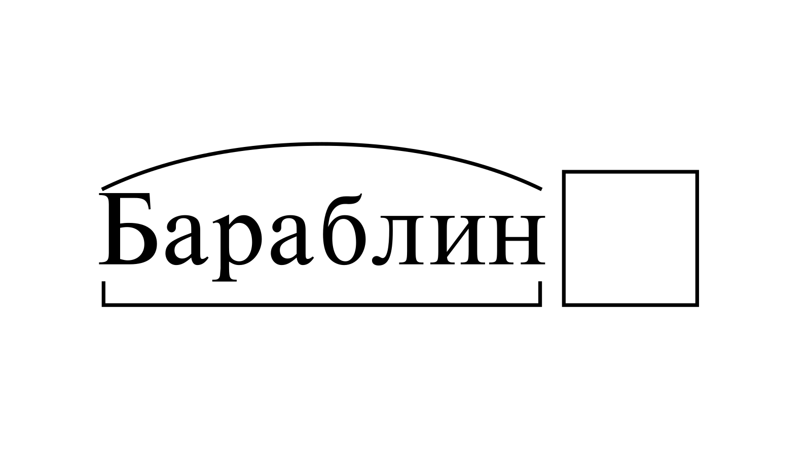 Разбор слова «Бараблин» по составу