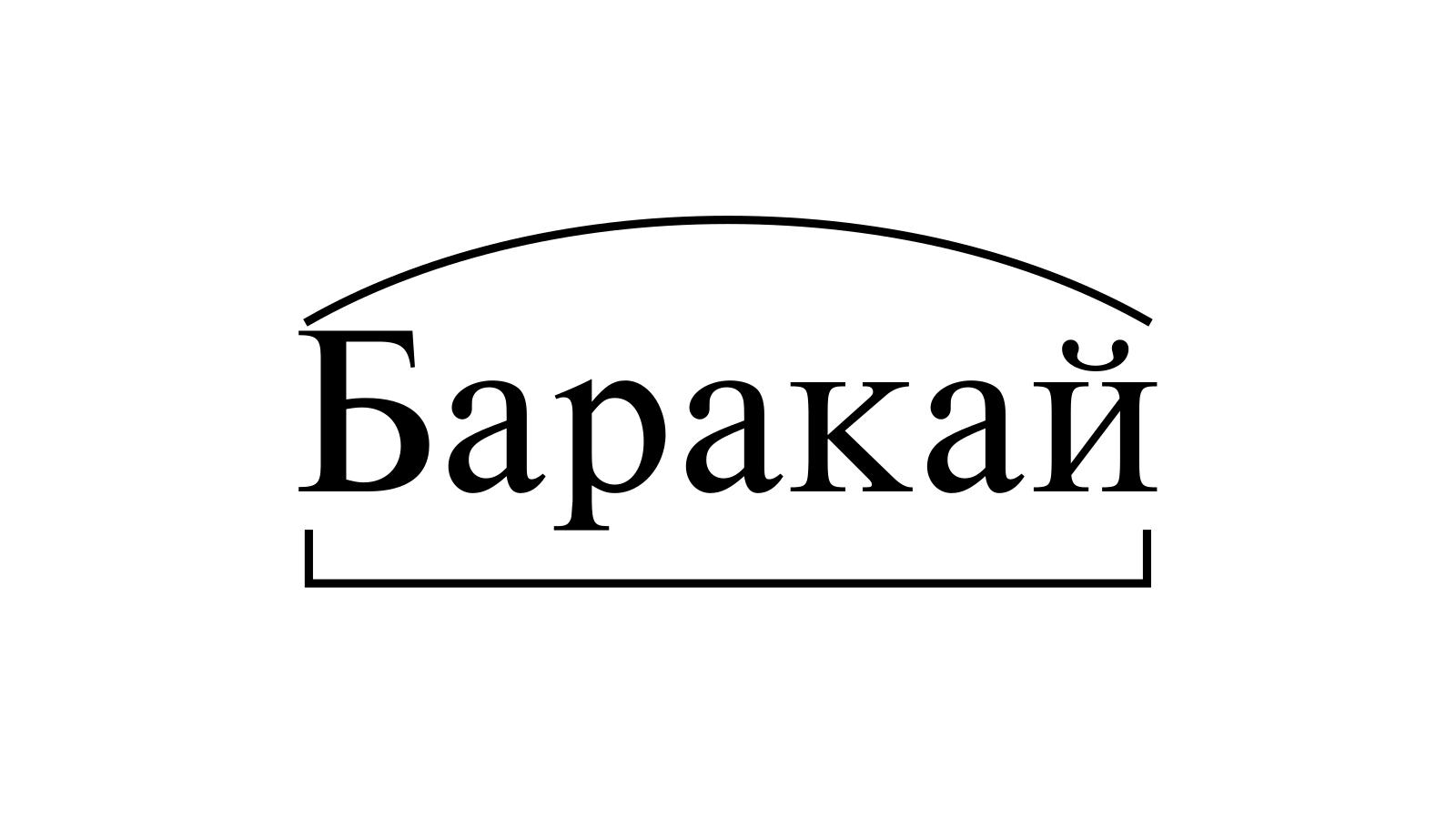 Разбор слова «Баракай» по составу