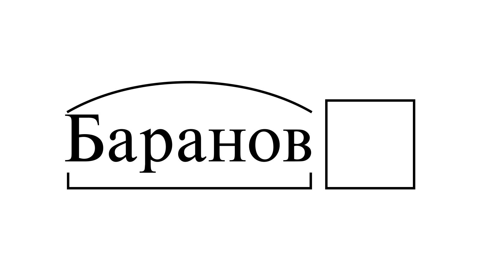 Разбор слова «Баранов» по составу