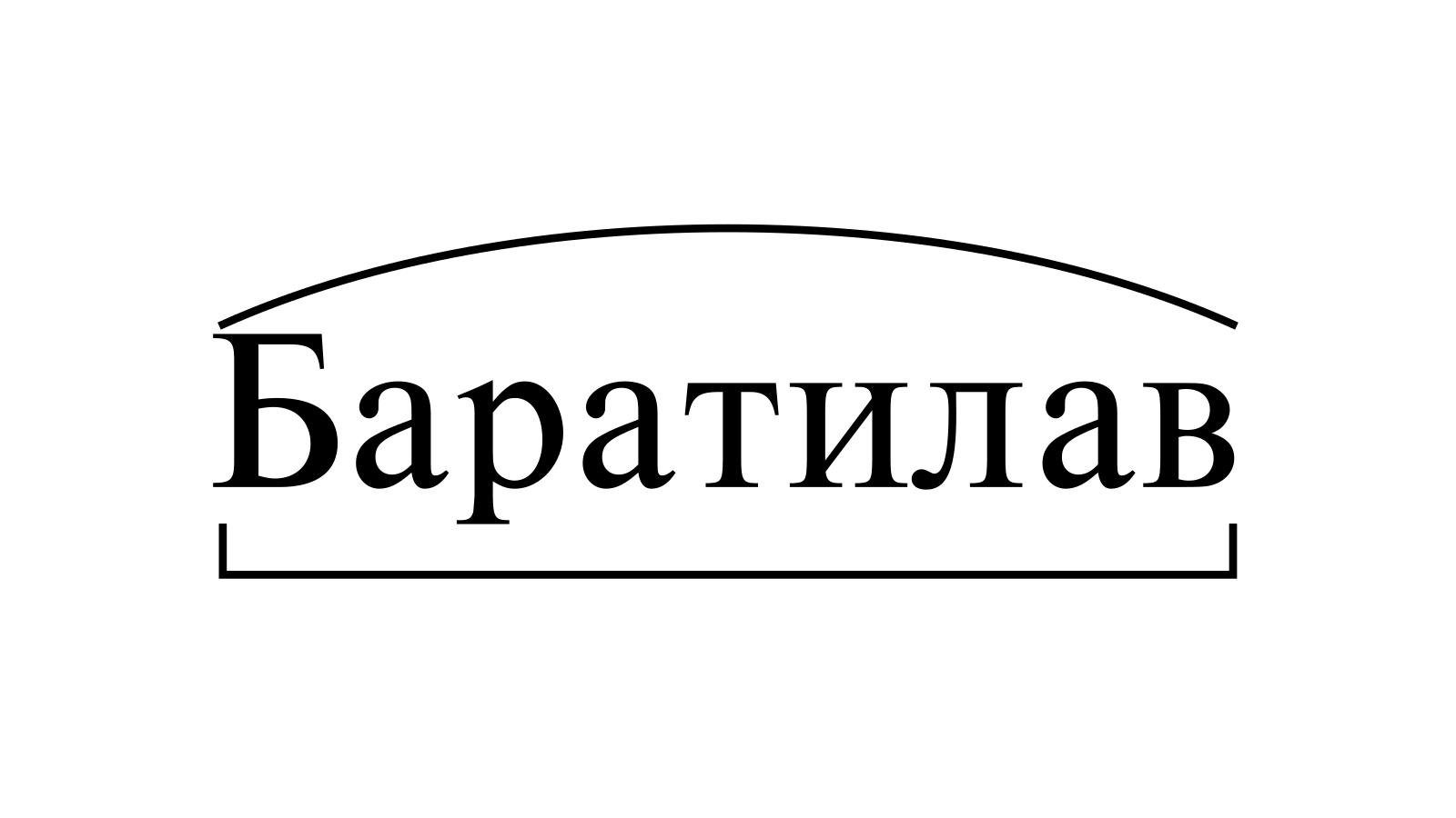 Разбор слова «Баратилав» по составу