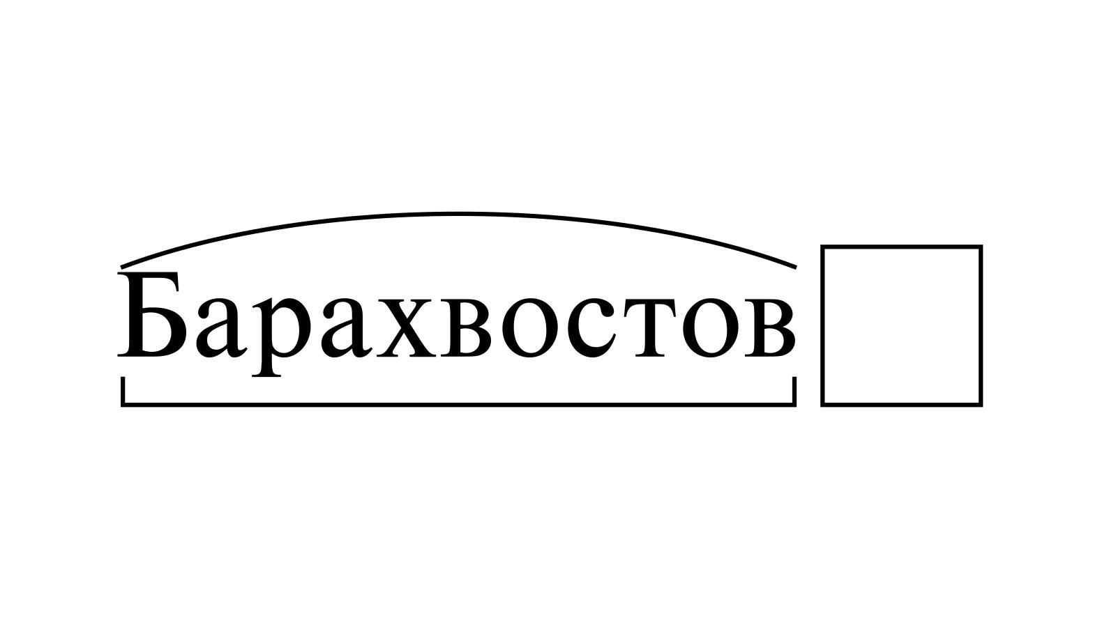Разбор слова «Барахвостов» по составу