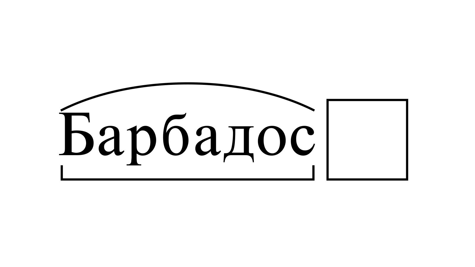 Разбор слова «Барбадос» по составу