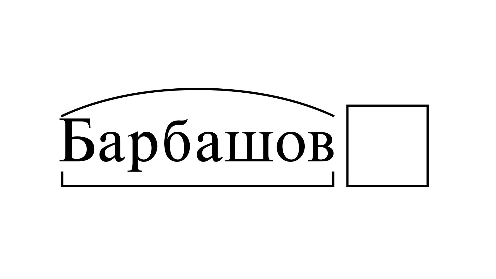 Разбор слова «Барбашов» по составу