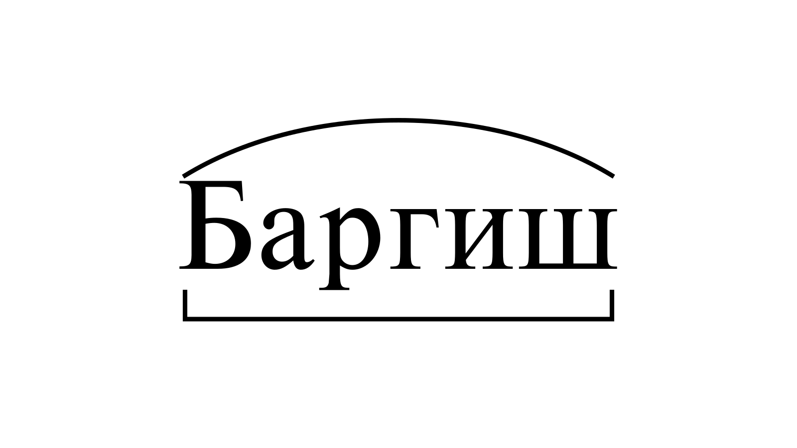 Разбор слова «Баргиш» по составу