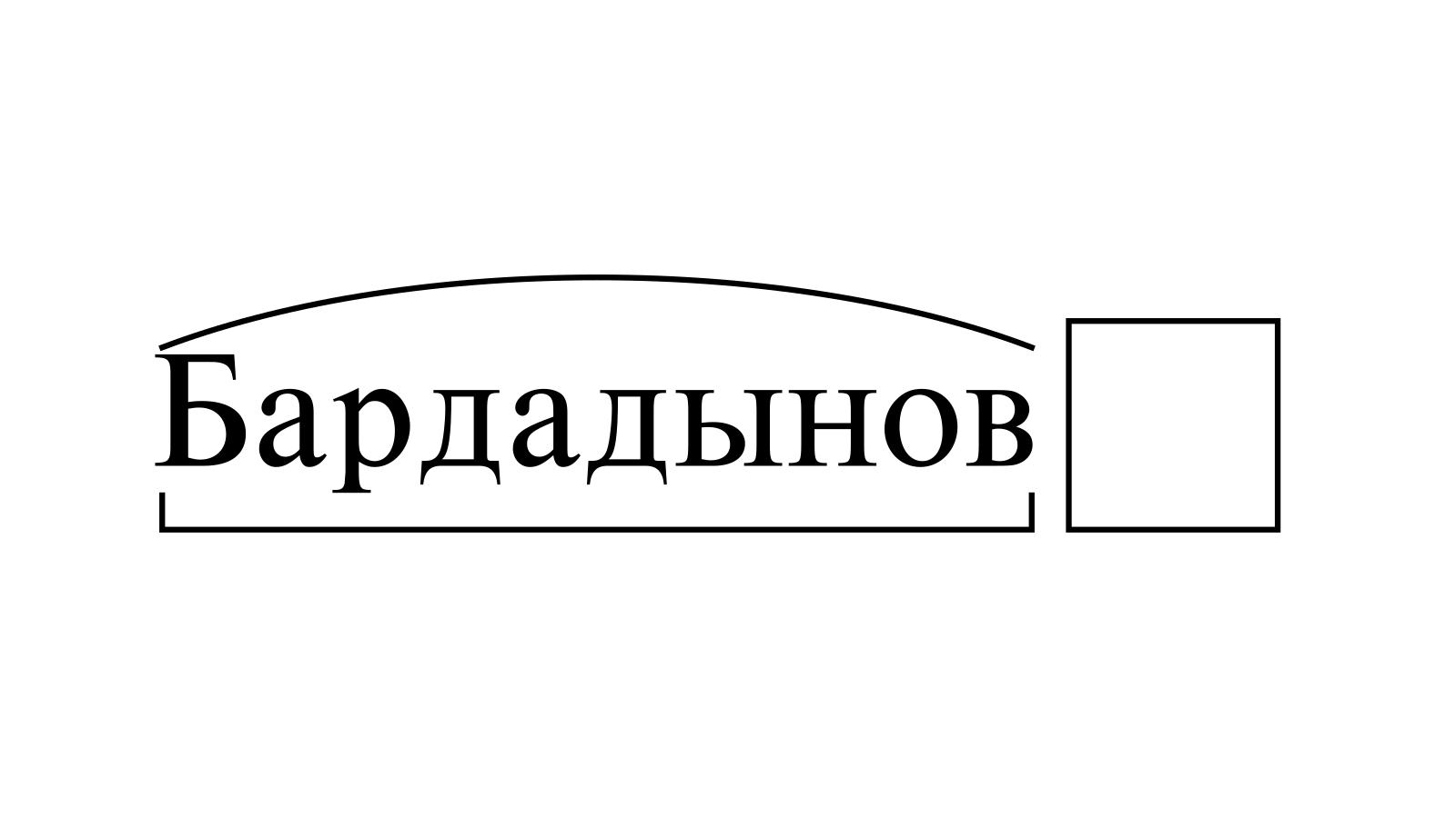 Разбор слова «Бардадынов» по составу