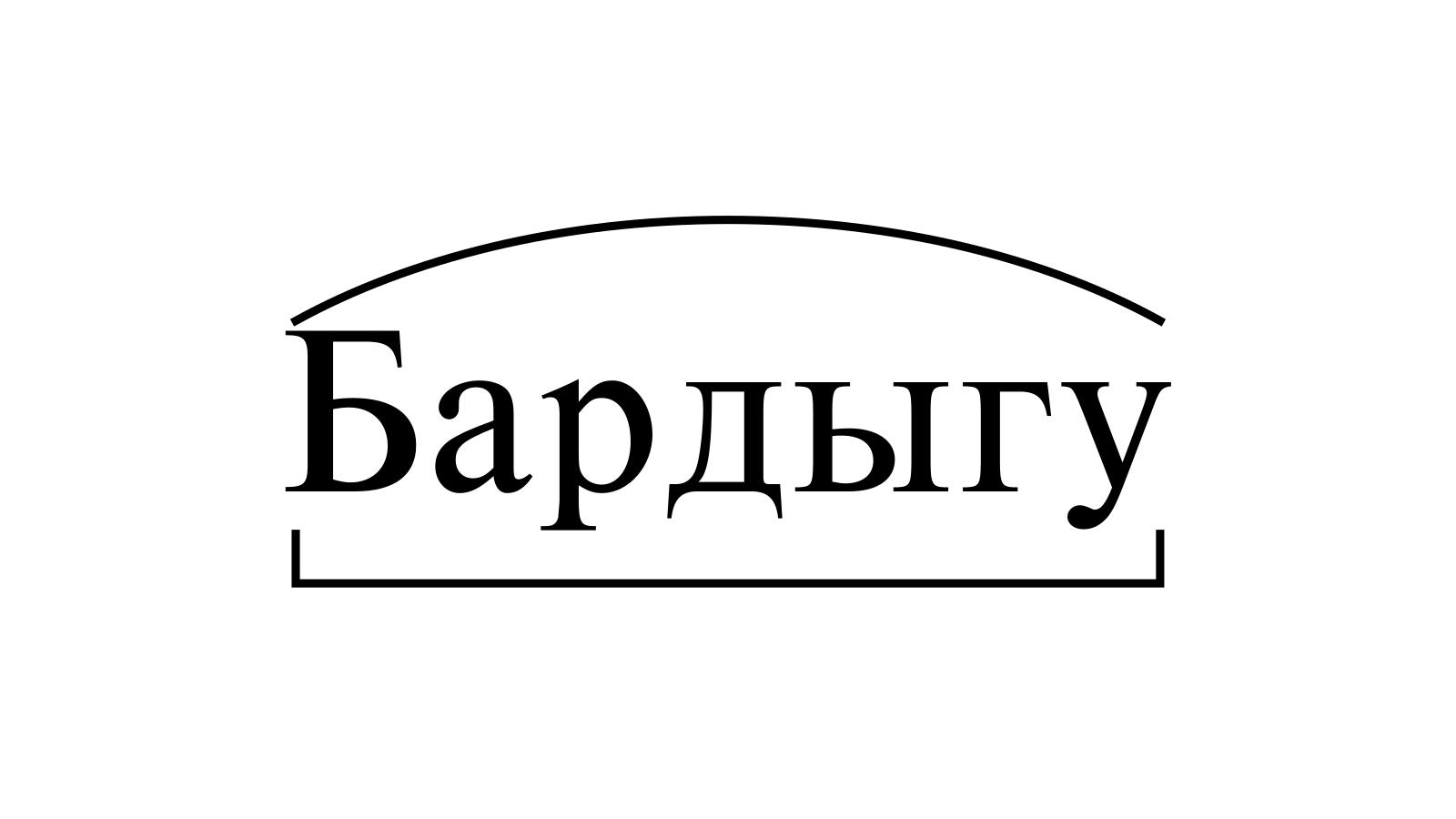 Разбор слова «Бардыгу» по составу