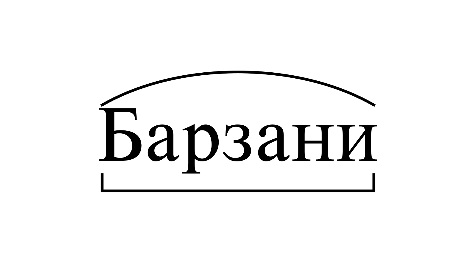 Разбор слова «Барзани» по составу