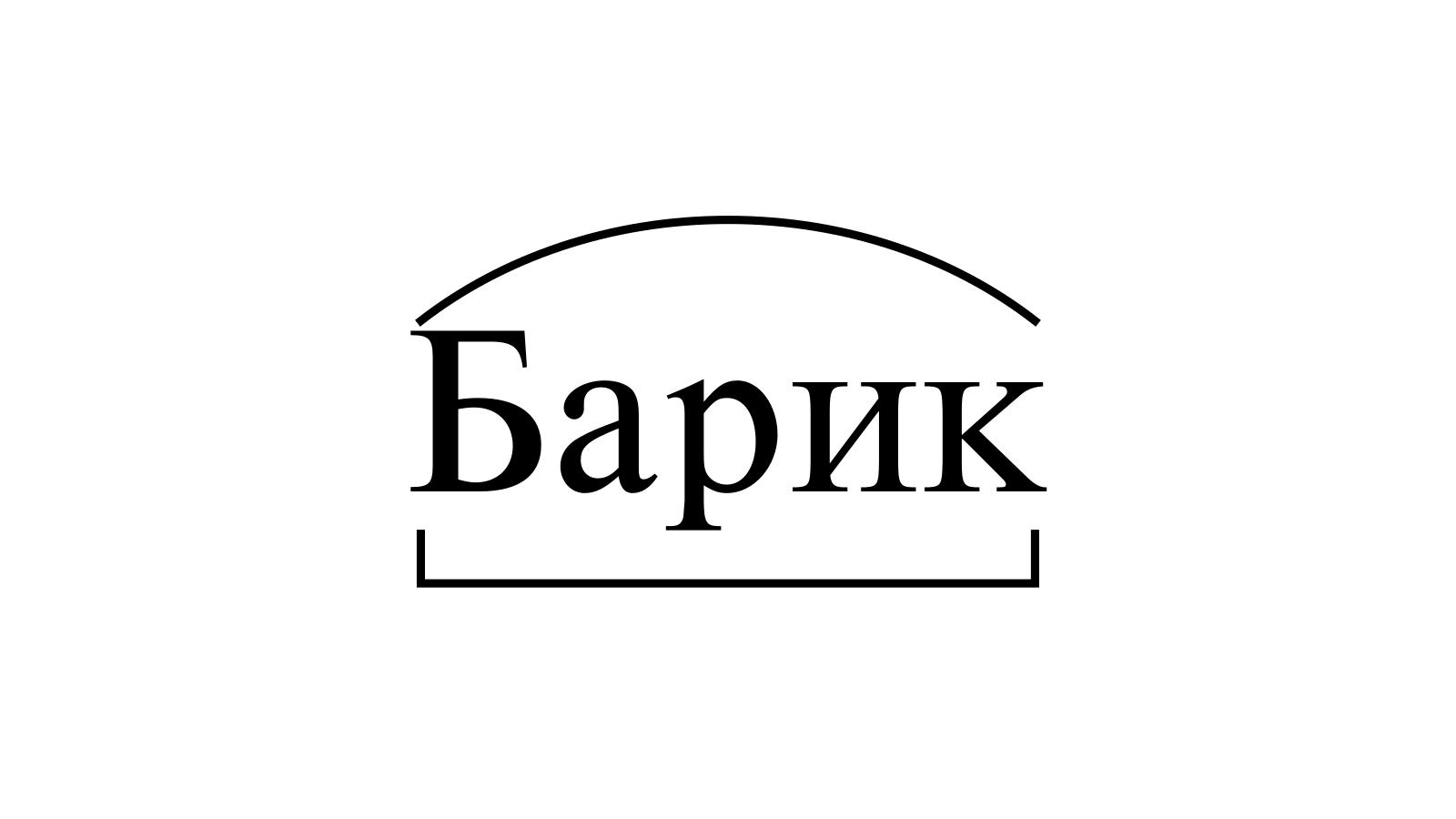 Разбор слова «Барик» по составу