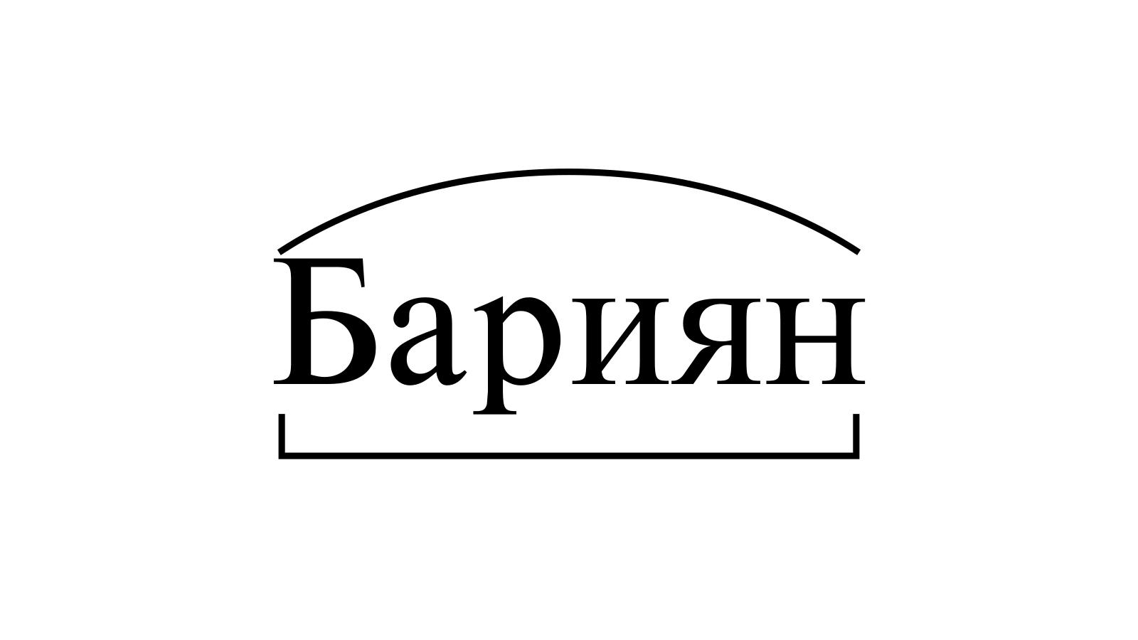 Разбор слова «Бариян» по составу