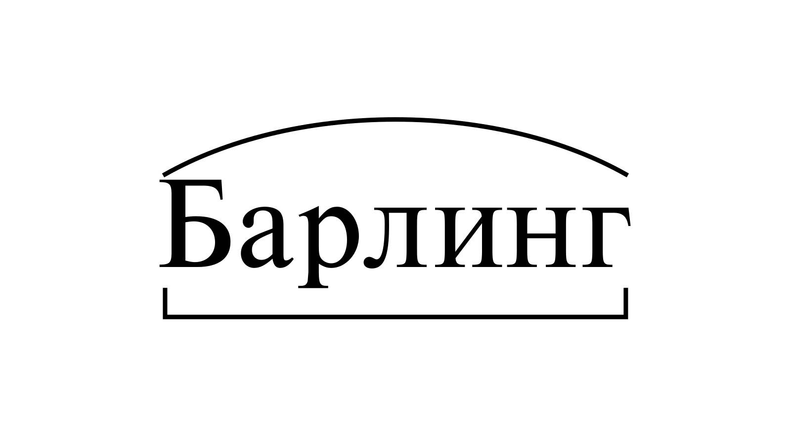 Разбор слова «Барлинг» по составу