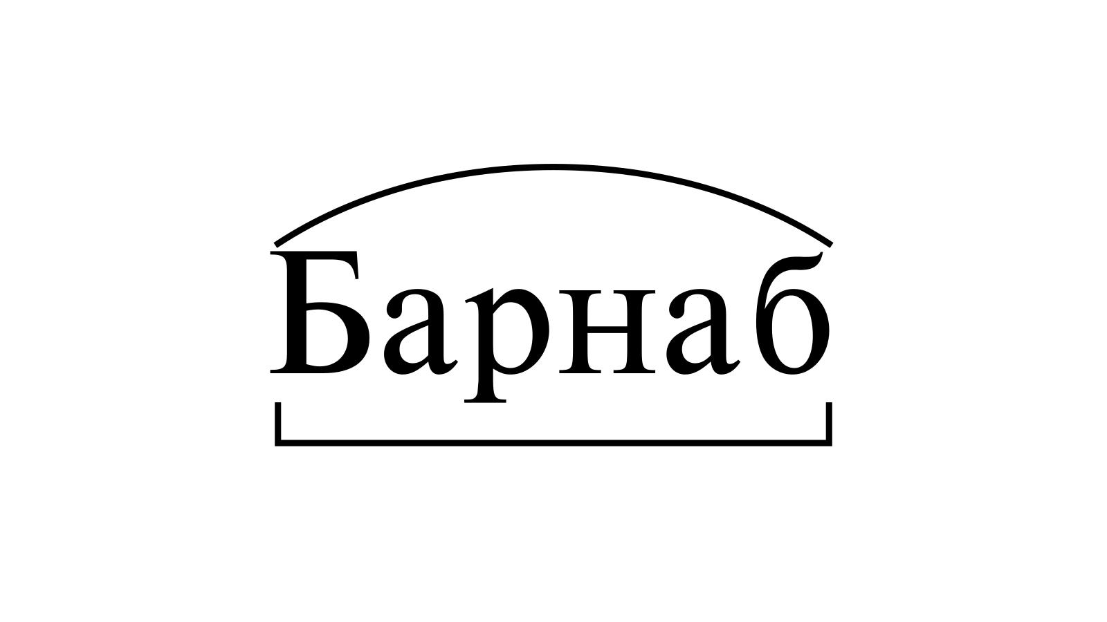 Разбор слова «Барнаб» по составу