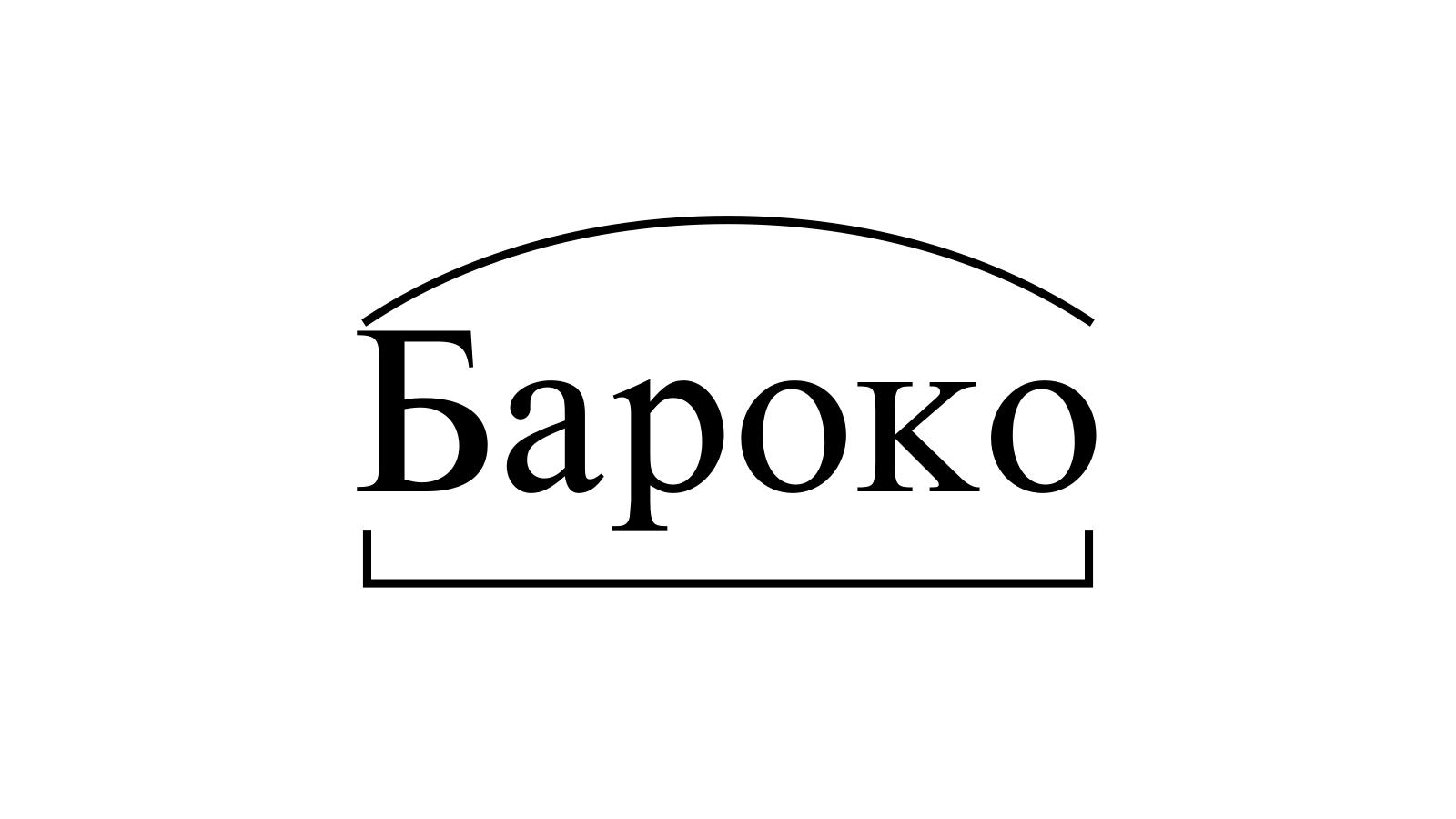 Разбор слова «Бароко» по составу