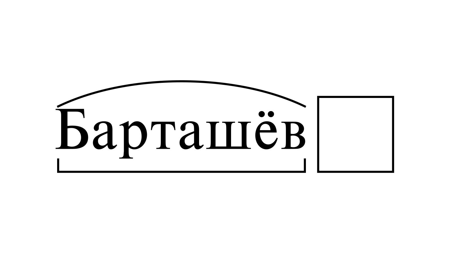 Разбор слова «Барташёв» по составу