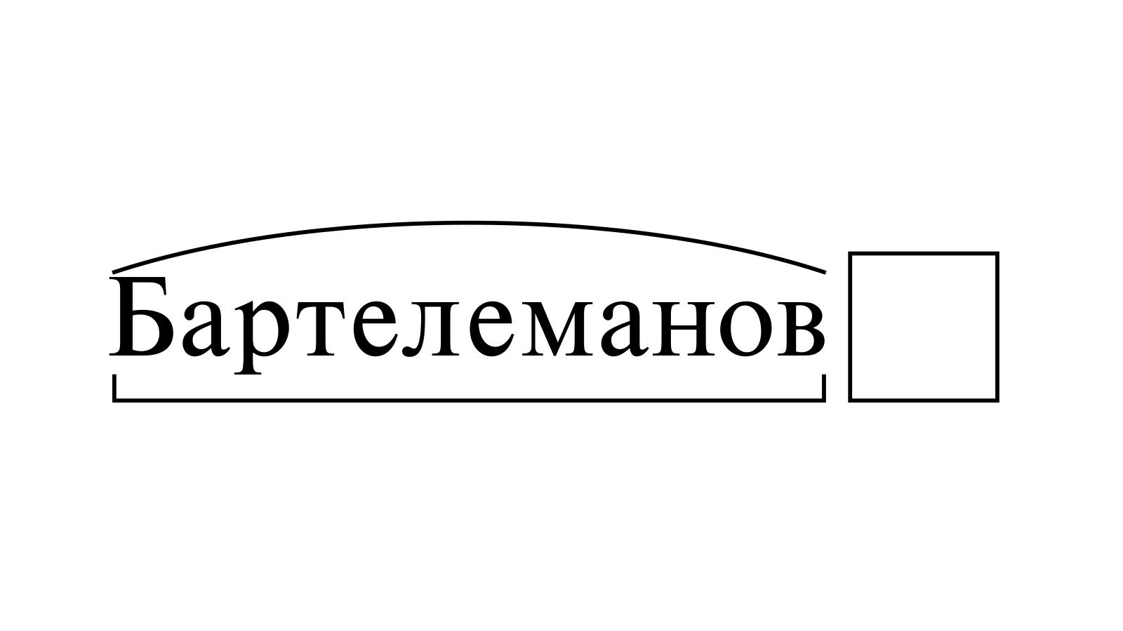Разбор слова «Бартелеманов» по составу