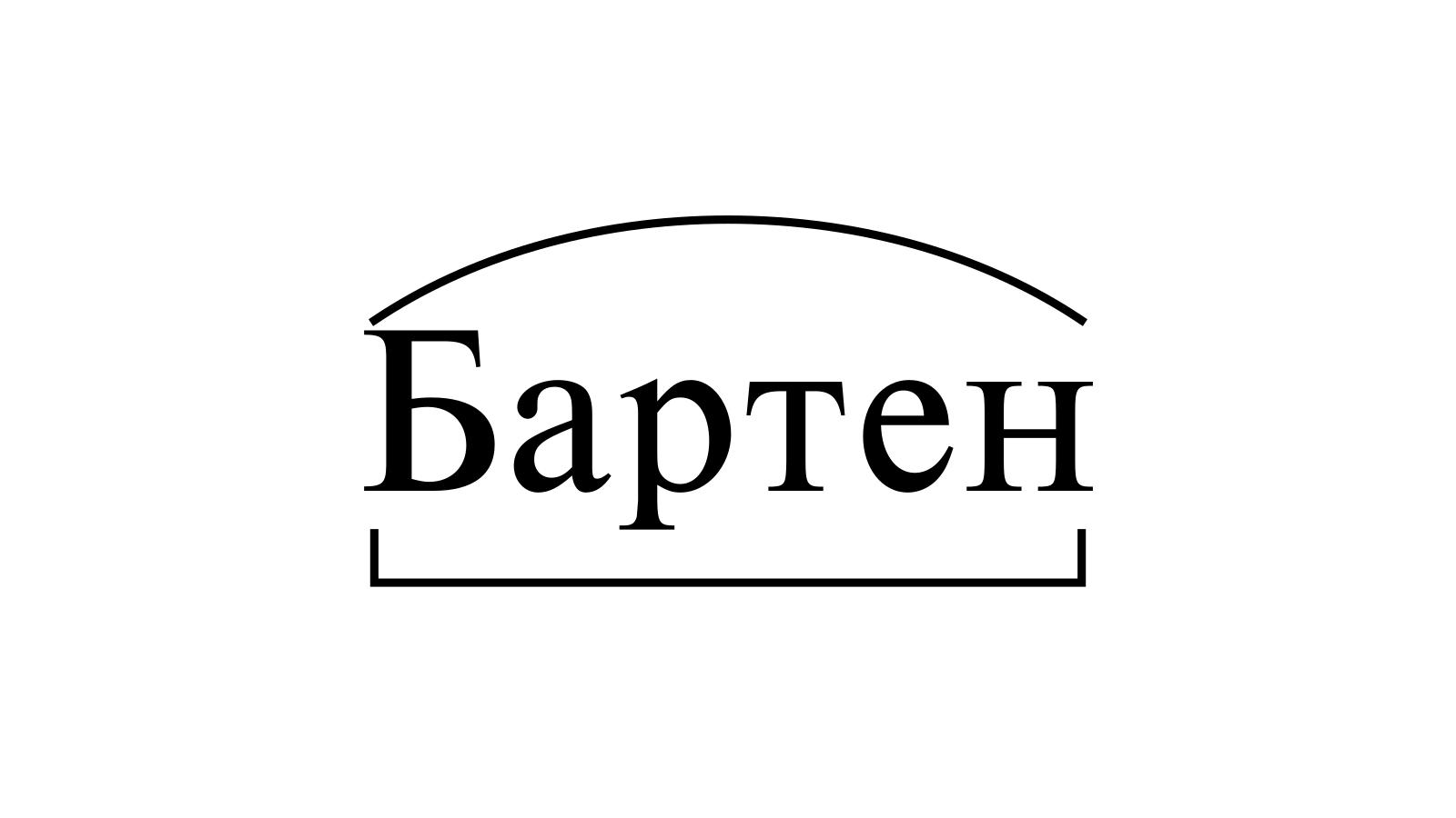 Разбор слова «Бартен» по составу