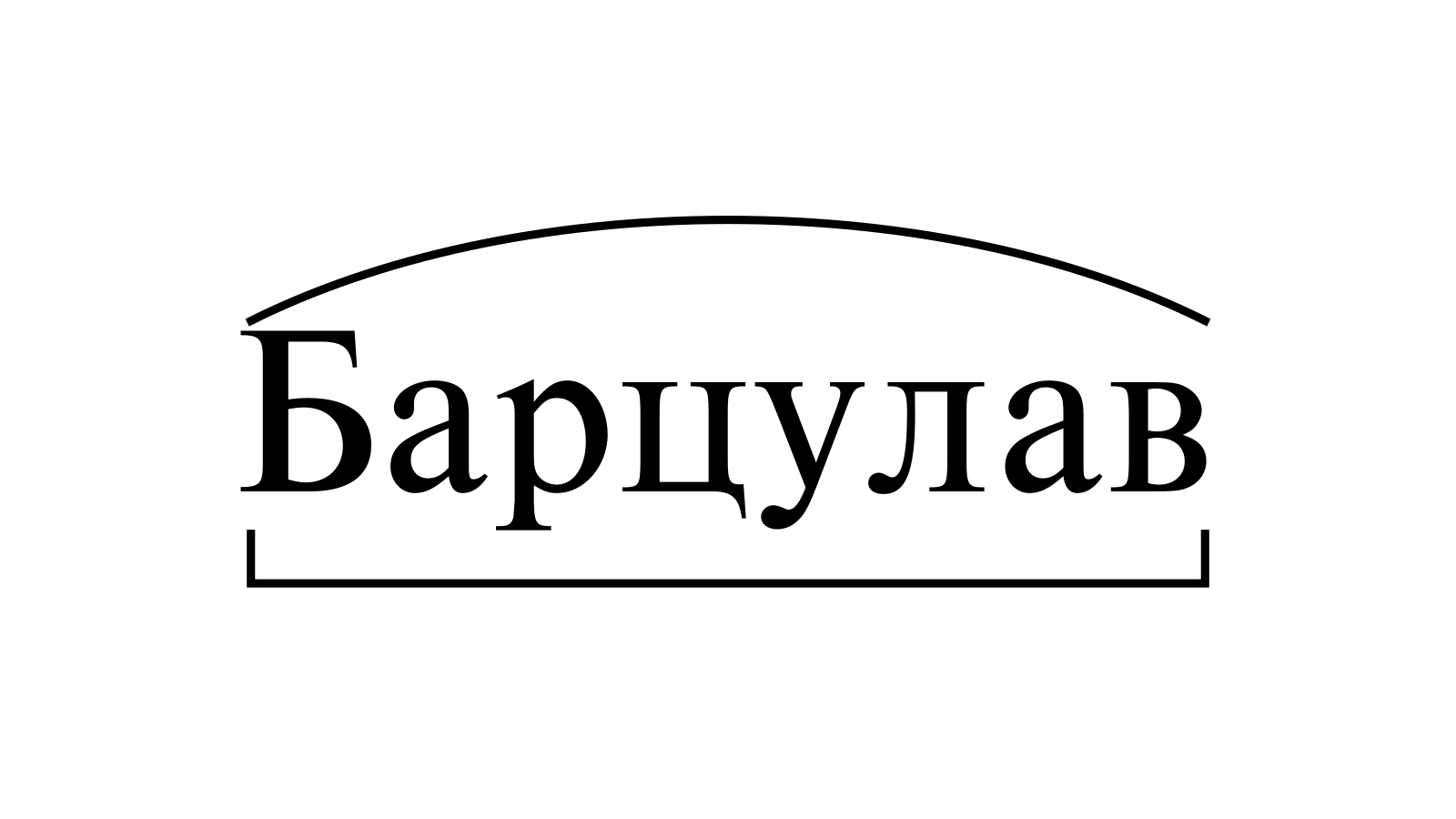 Разбор слова «Барцулав» по составу