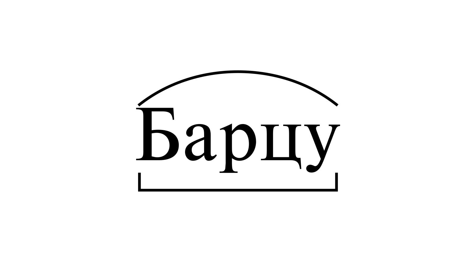 Разбор слова «Барцу» по составу