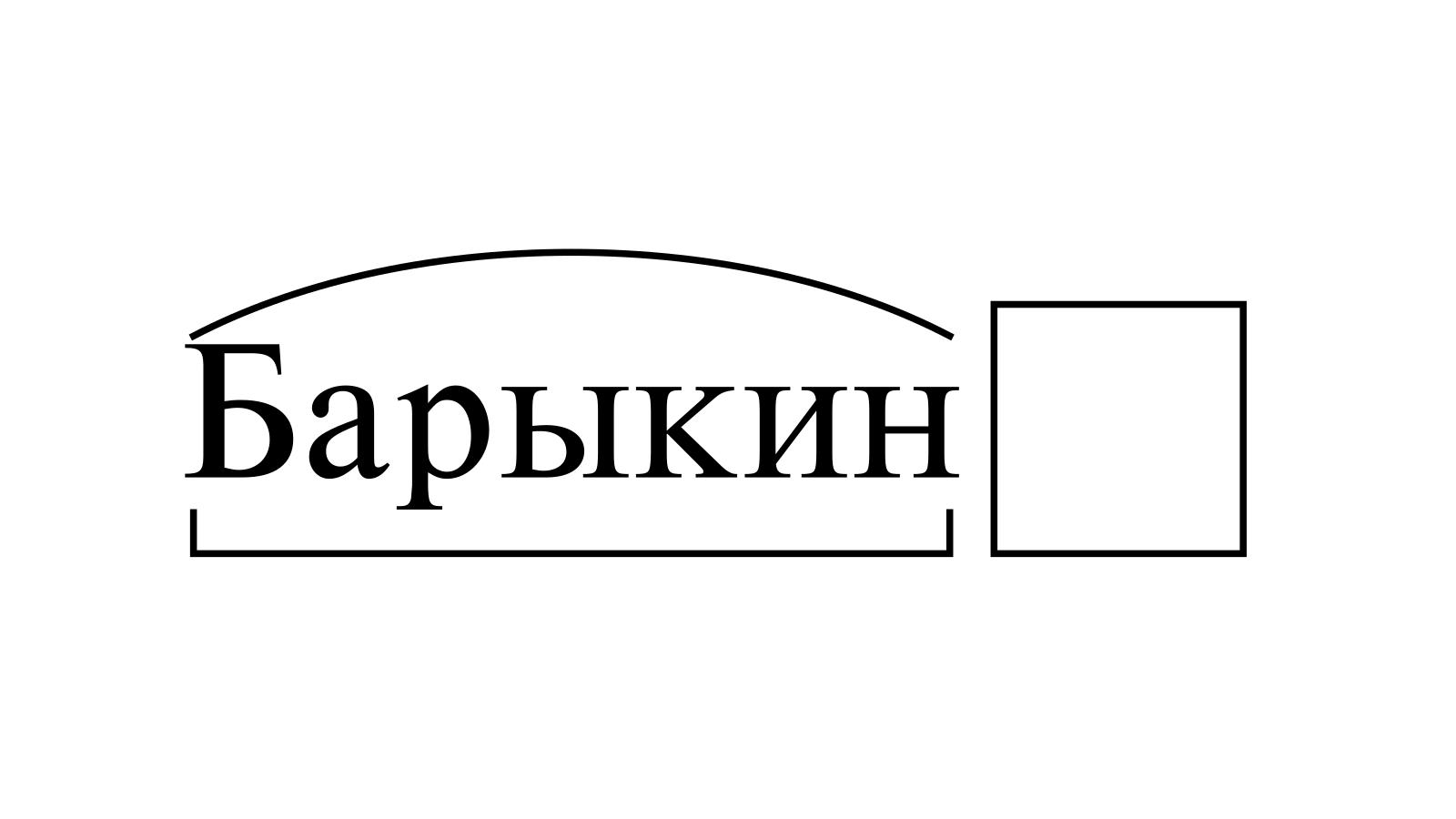 Разбор слова «Барыкин» по составу