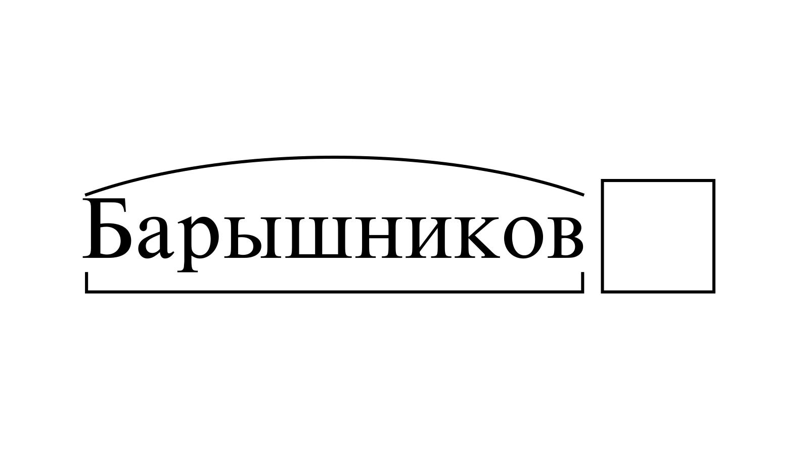 Разбор слова «Барышников» по составу