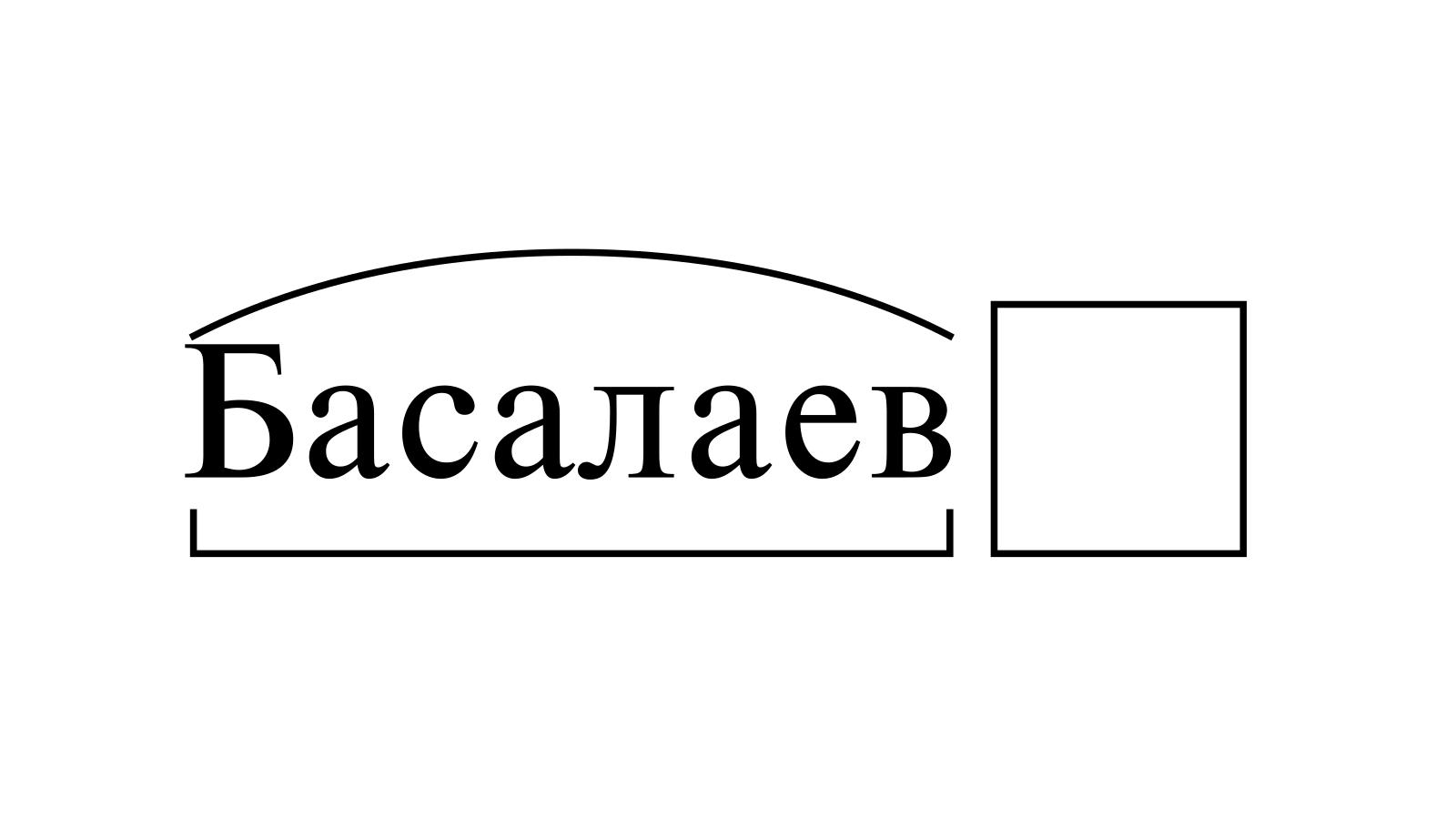 Разбор слова «Басалаев» по составу