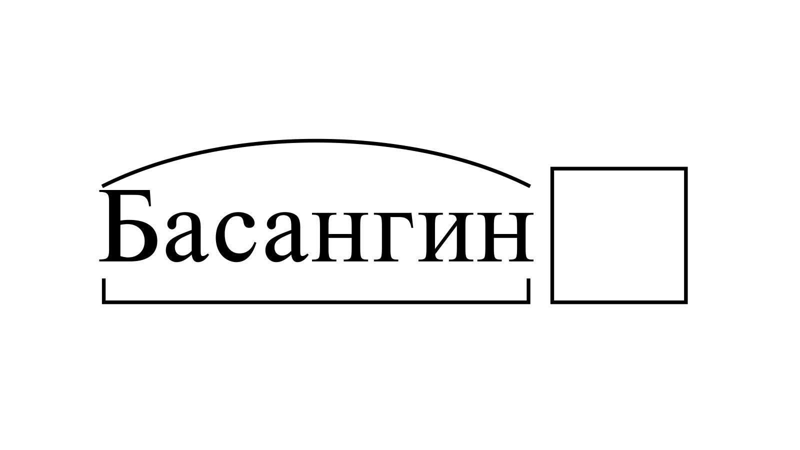 Разбор слова «Басангин» по составу