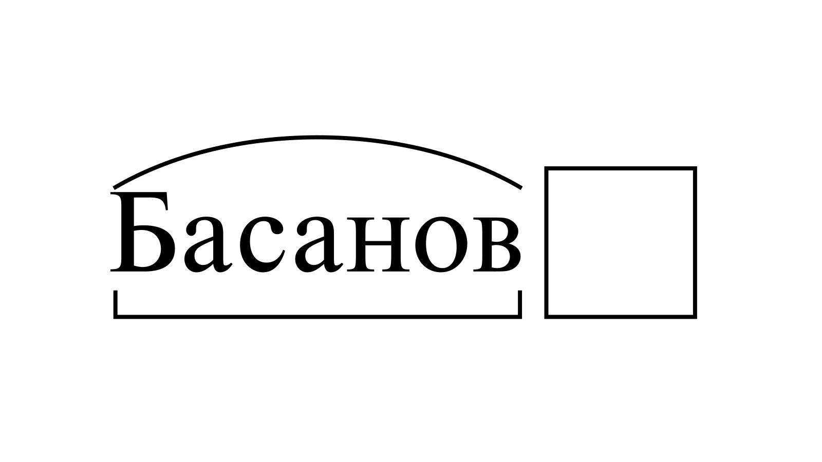 Разбор слова «Басанов» по составу
