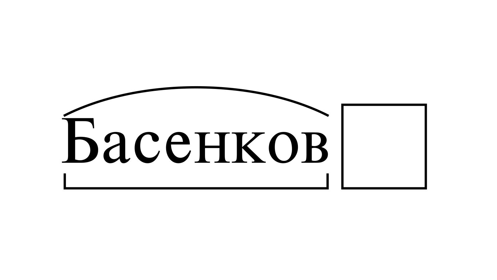 Разбор слова «Басенков» по составу
