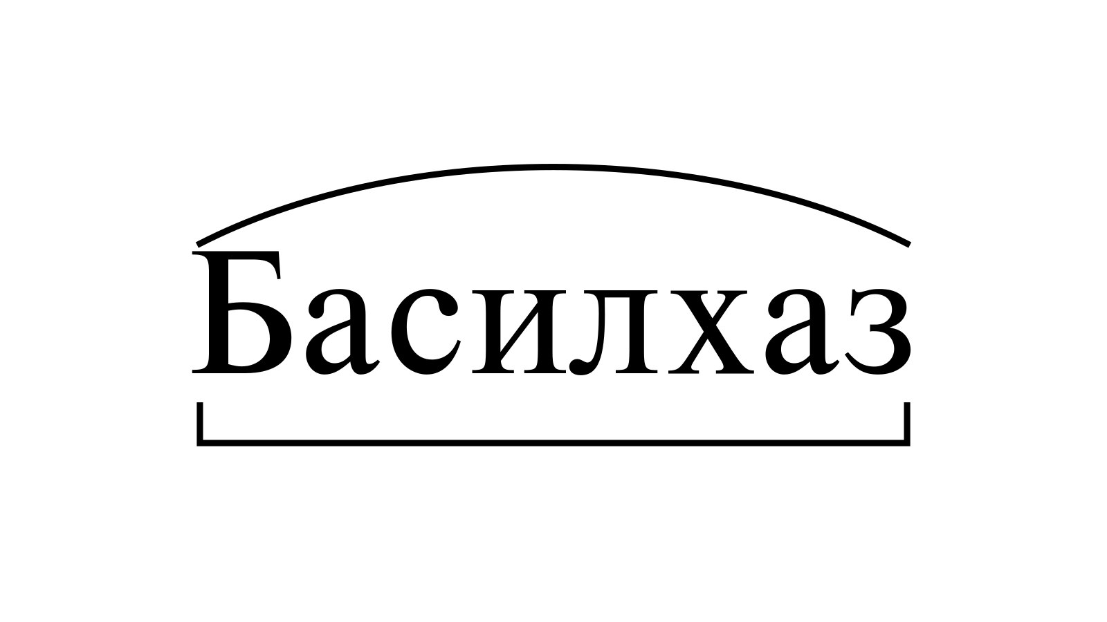 Разбор слова «Басилхаз» по составу