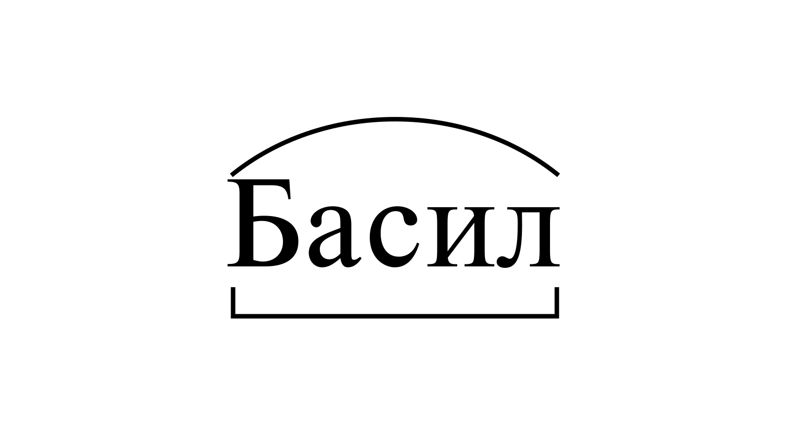 Разбор слова «Басил» по составу
