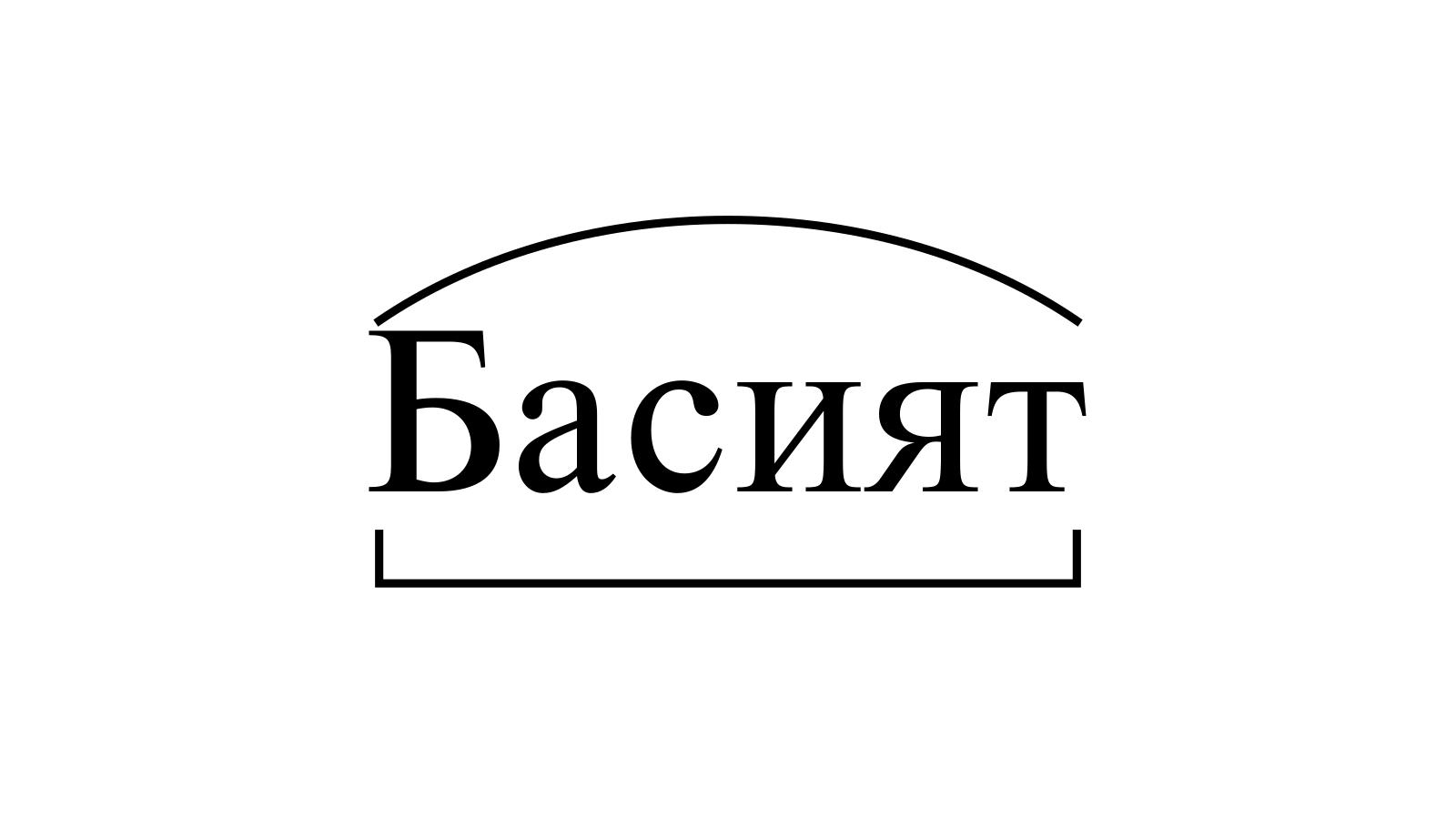 Разбор слова «Басият» по составу