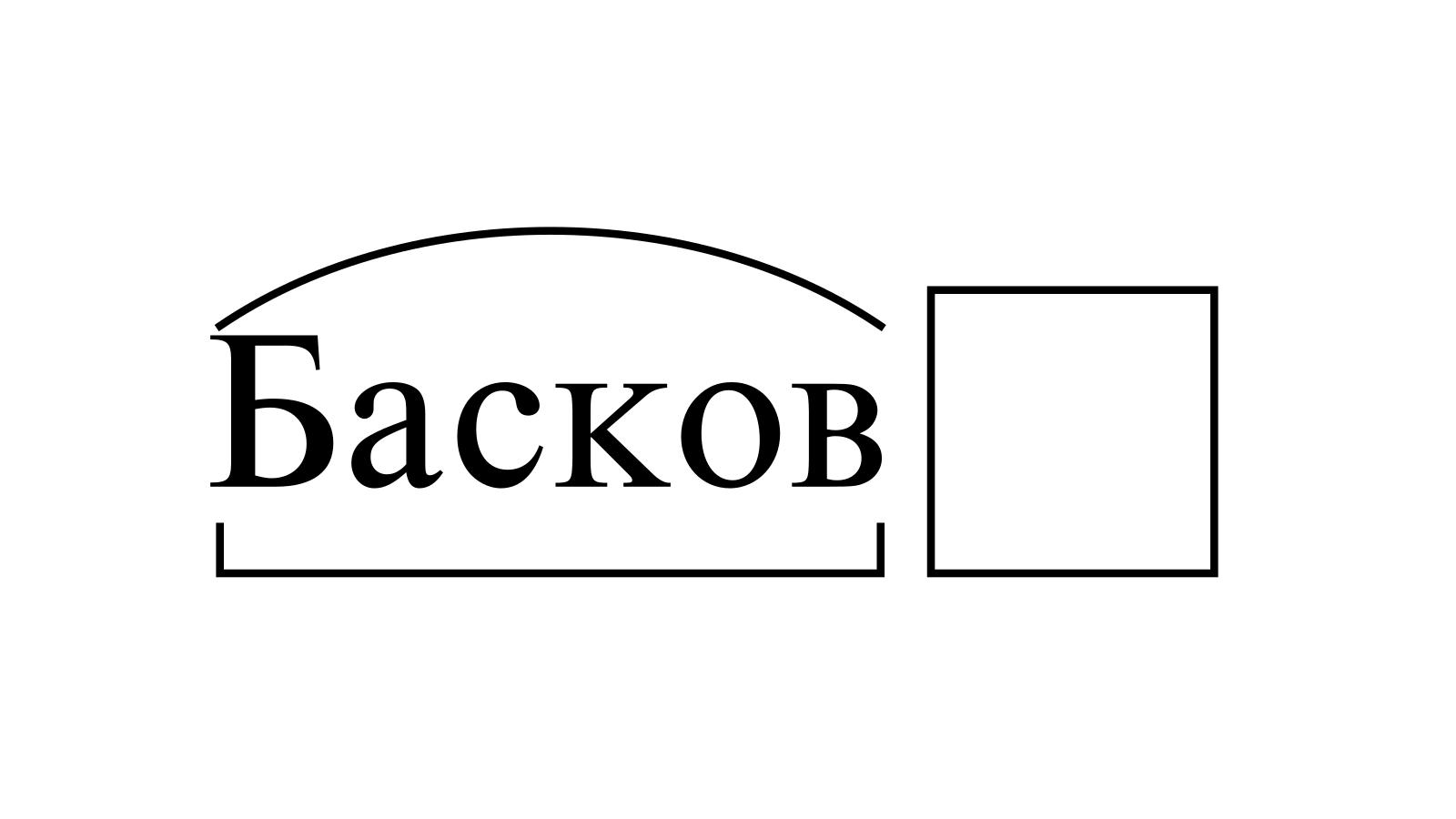 Разбор слова «Басков» по составу