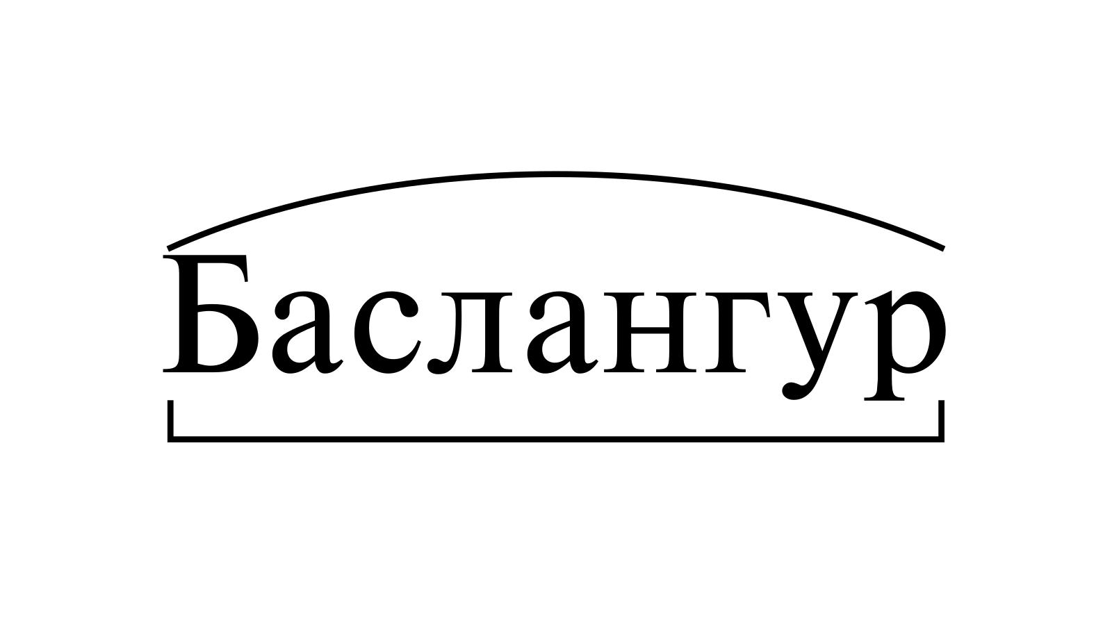 Разбор слова «Баслангур» по составу
